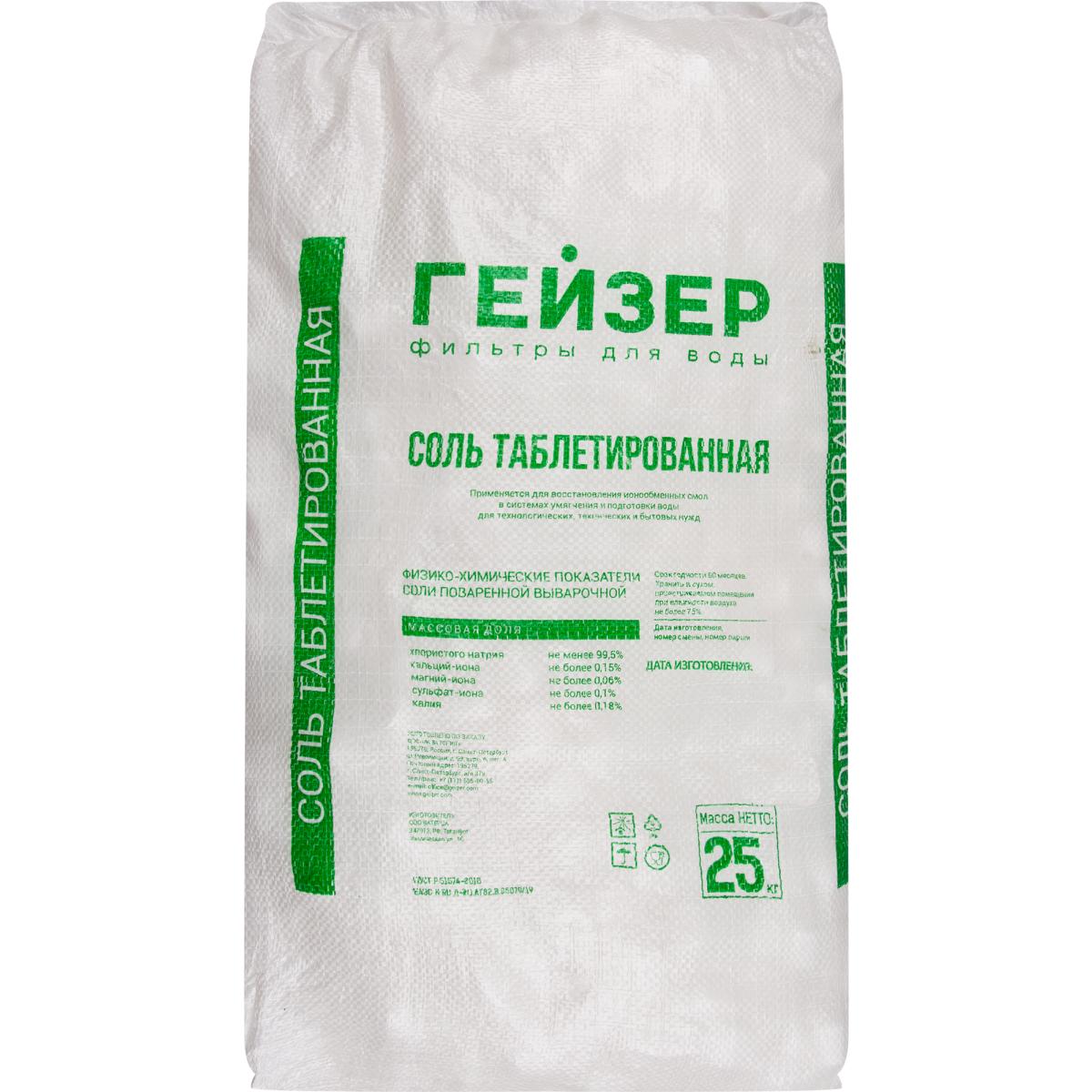 Соль таблетированная Гейзер 25 кг