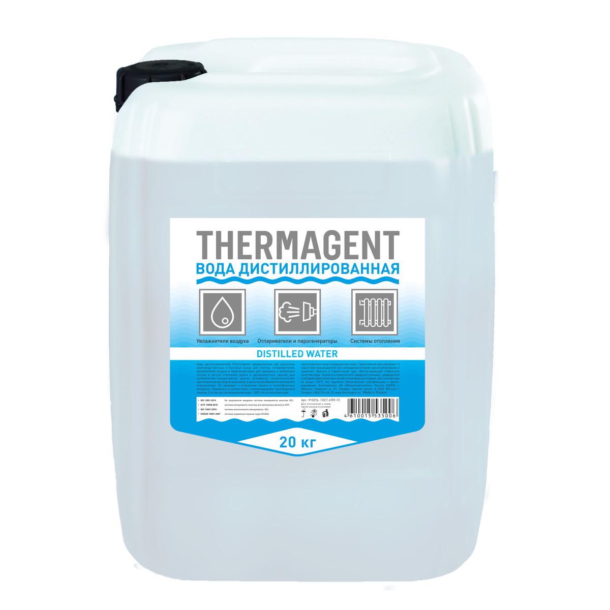 Вода дистиллированная Thermagent 20 л