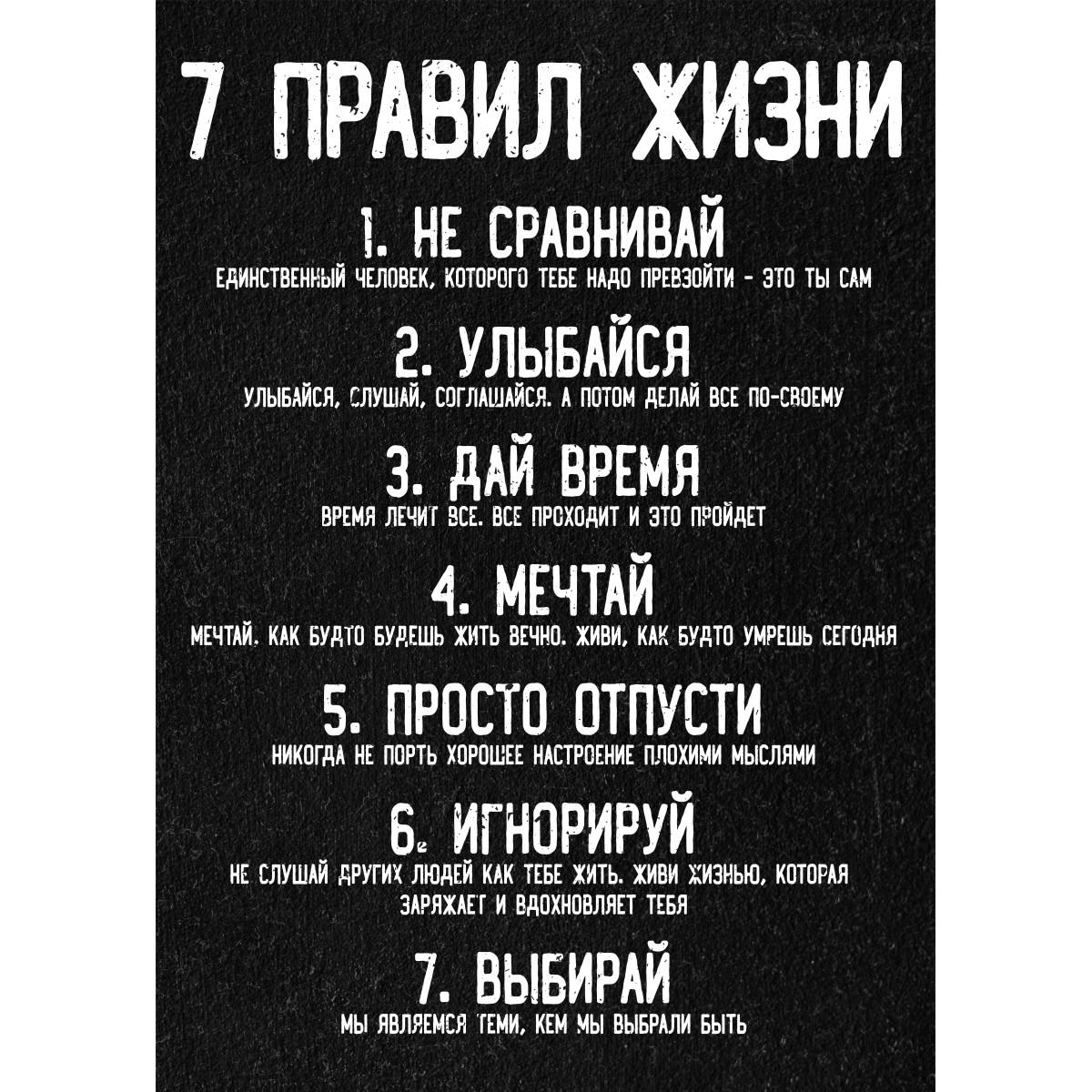 Картина на холсте «7 правил жизни» 50x70 см