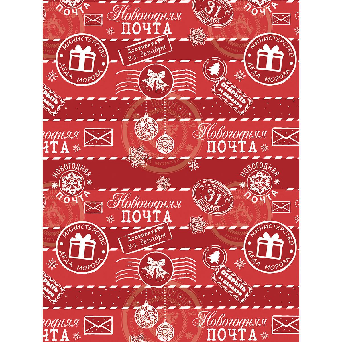 Бумага упаковочная «Новогодняя почта» 70х100 см