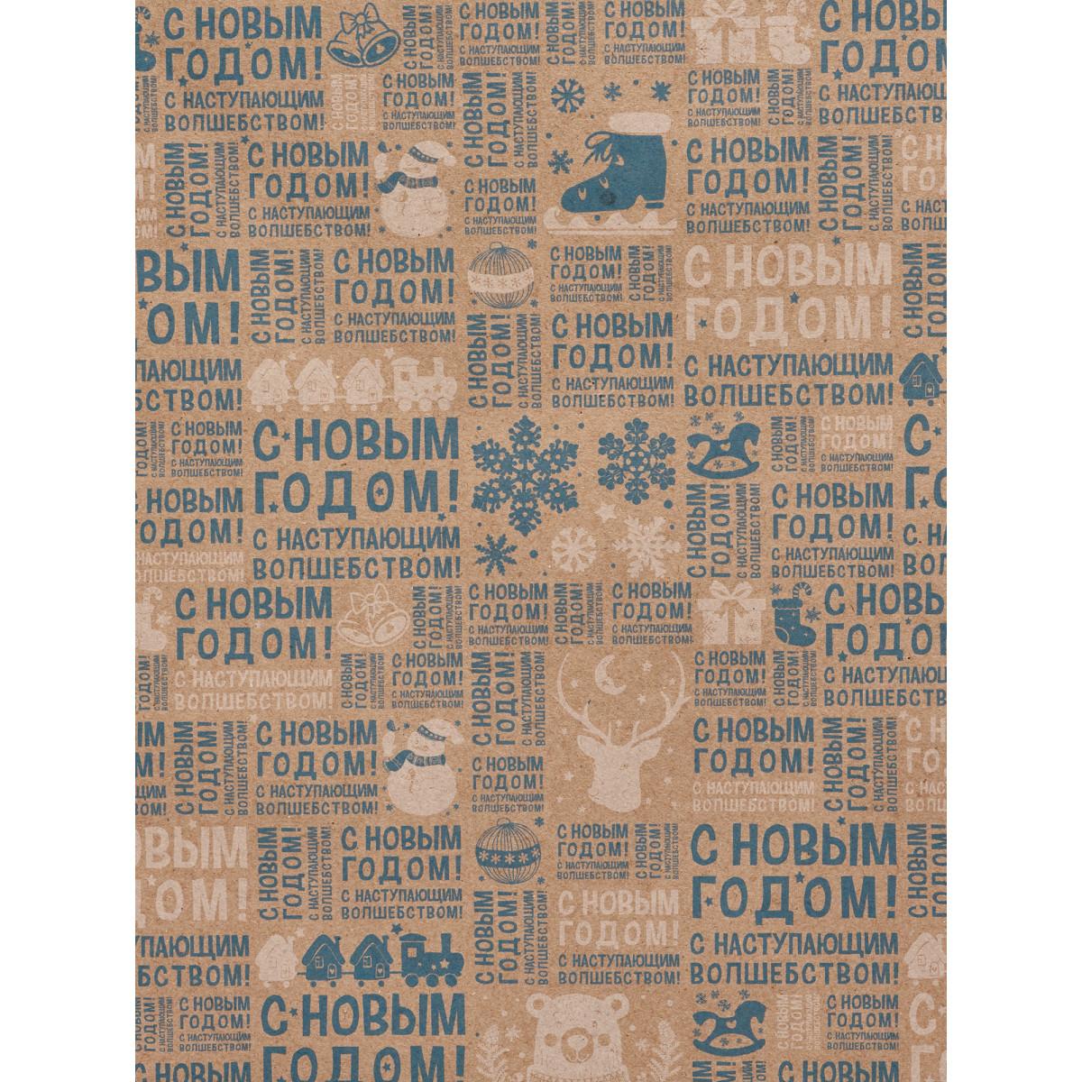 Бумага упаковочная крафт «Новогодняя» 70х100 см