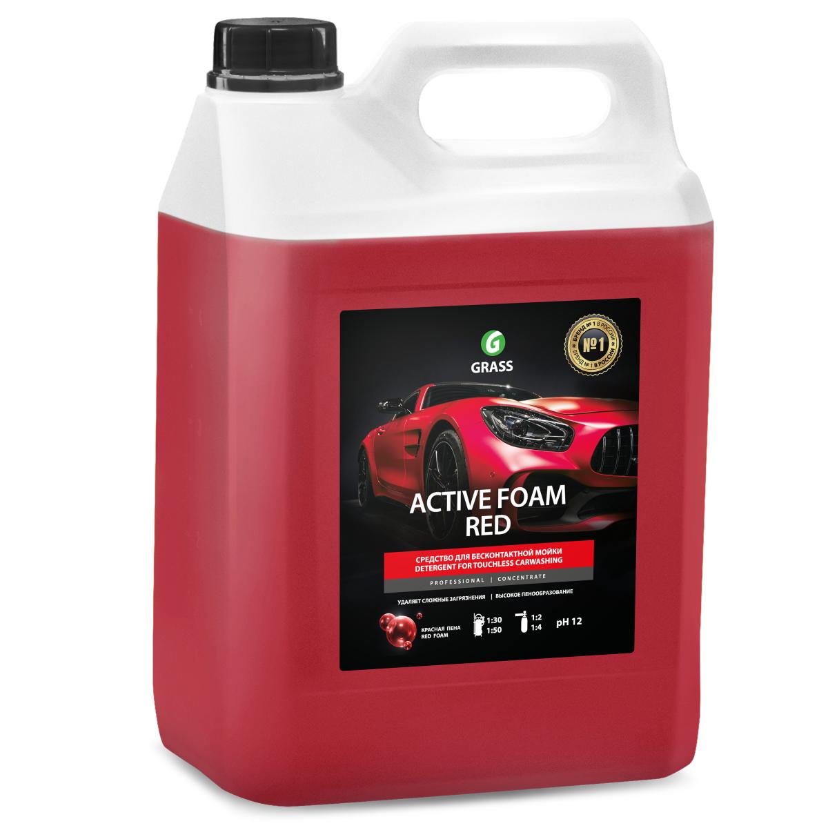 Активная пена Grass Active Foam Red 5.8 кг