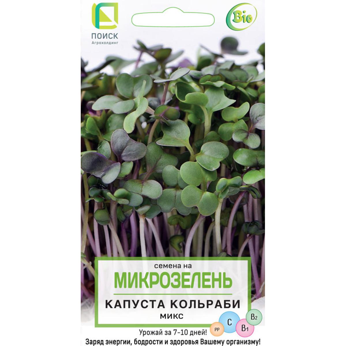 микрозелень леруа мерлен семена