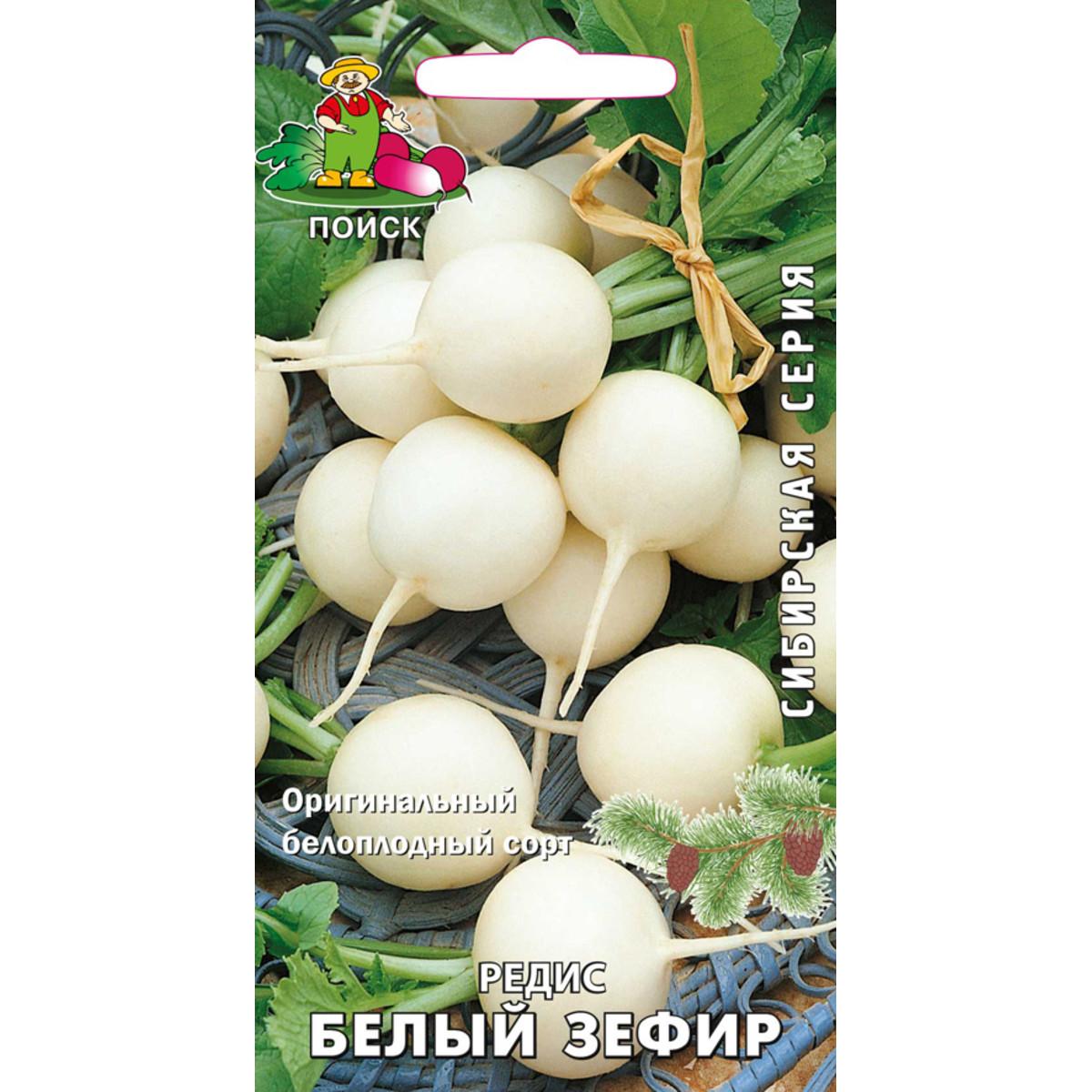 Семена Редис Белый зефир
