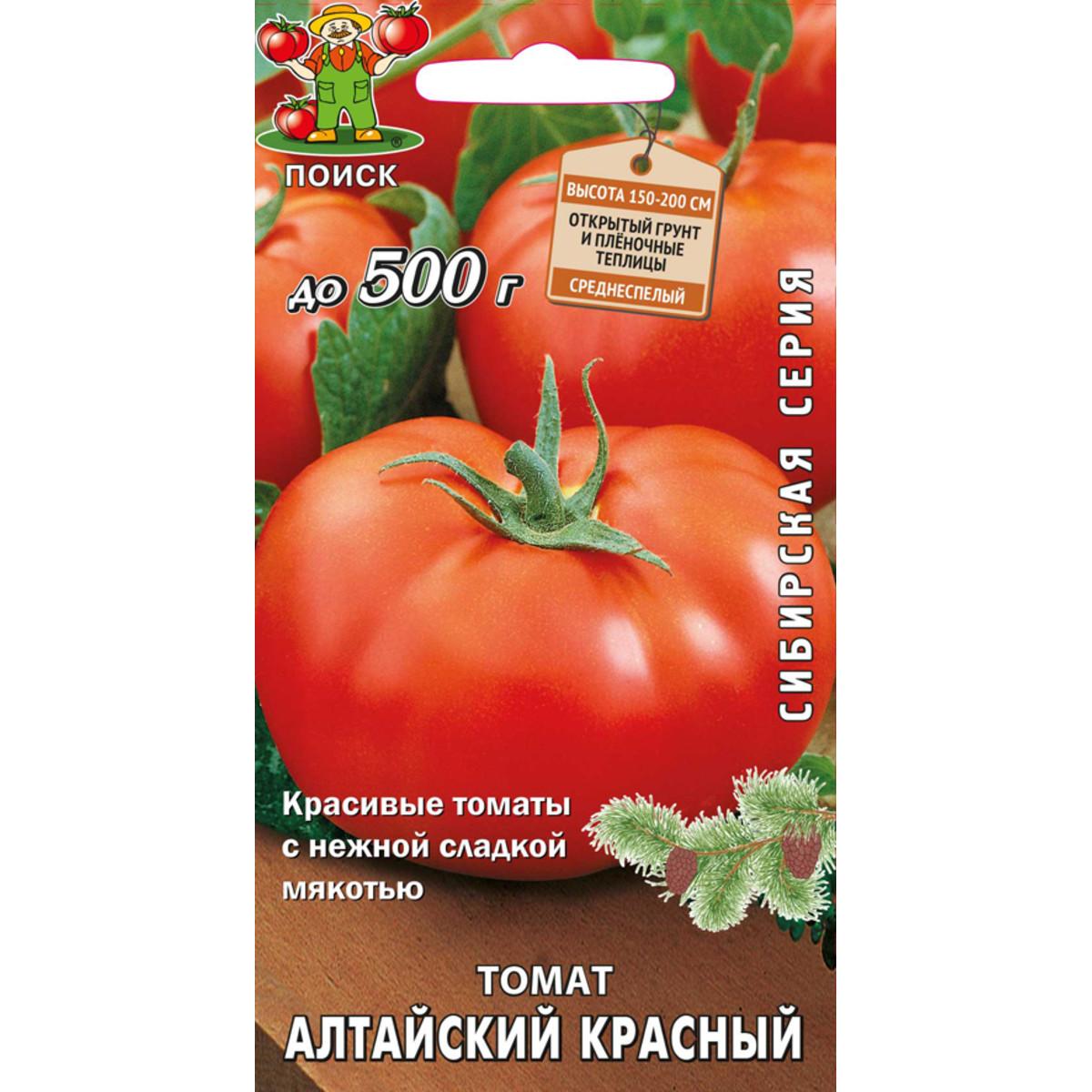 Семена Томат Алтайский красный