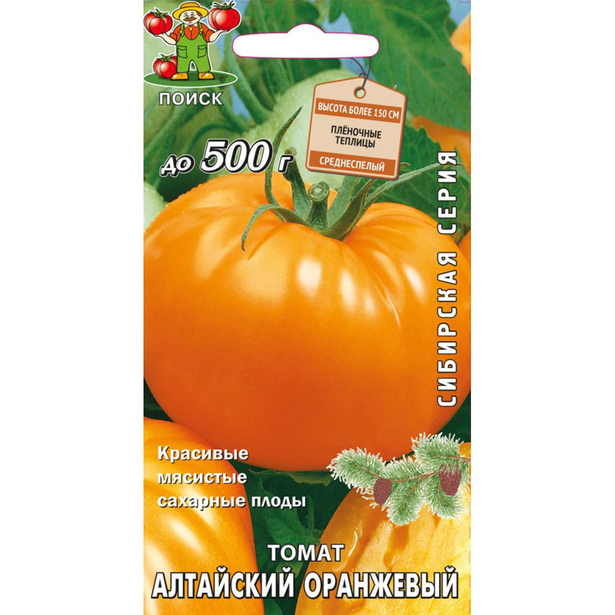Семена Томат Алтайский оранжевый