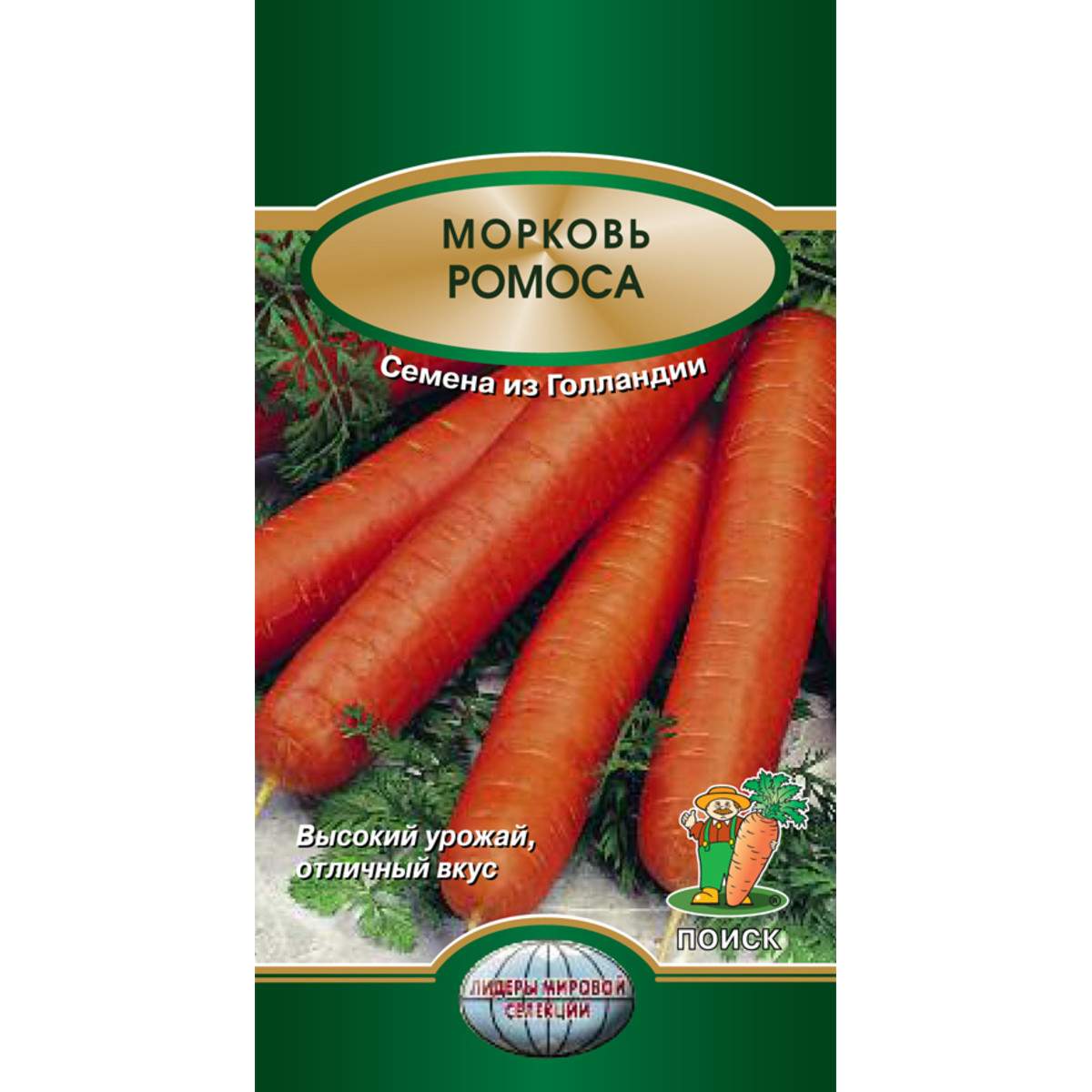 Семена Морковь Ромоса