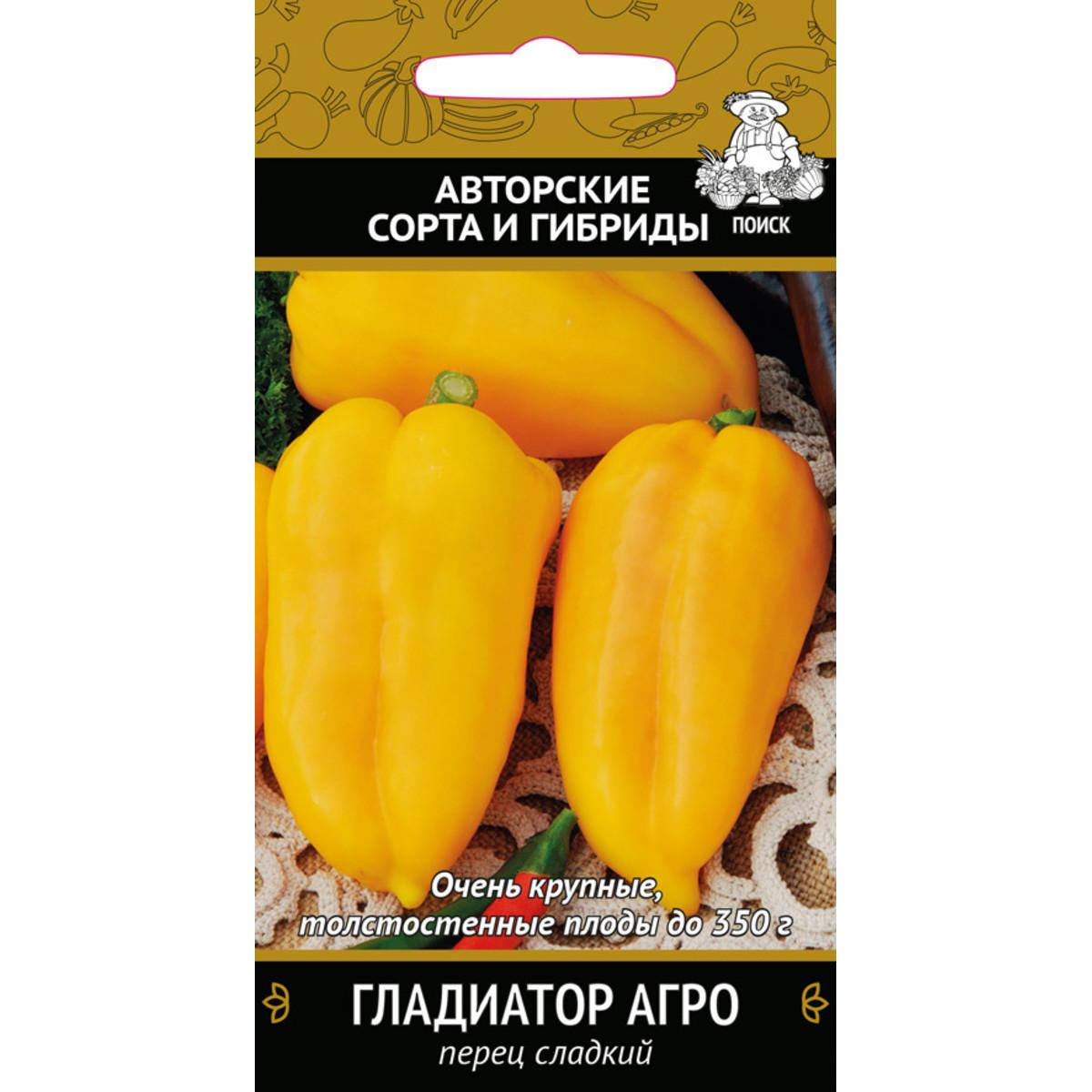 Семена Перец сладкий Гладиатор агро