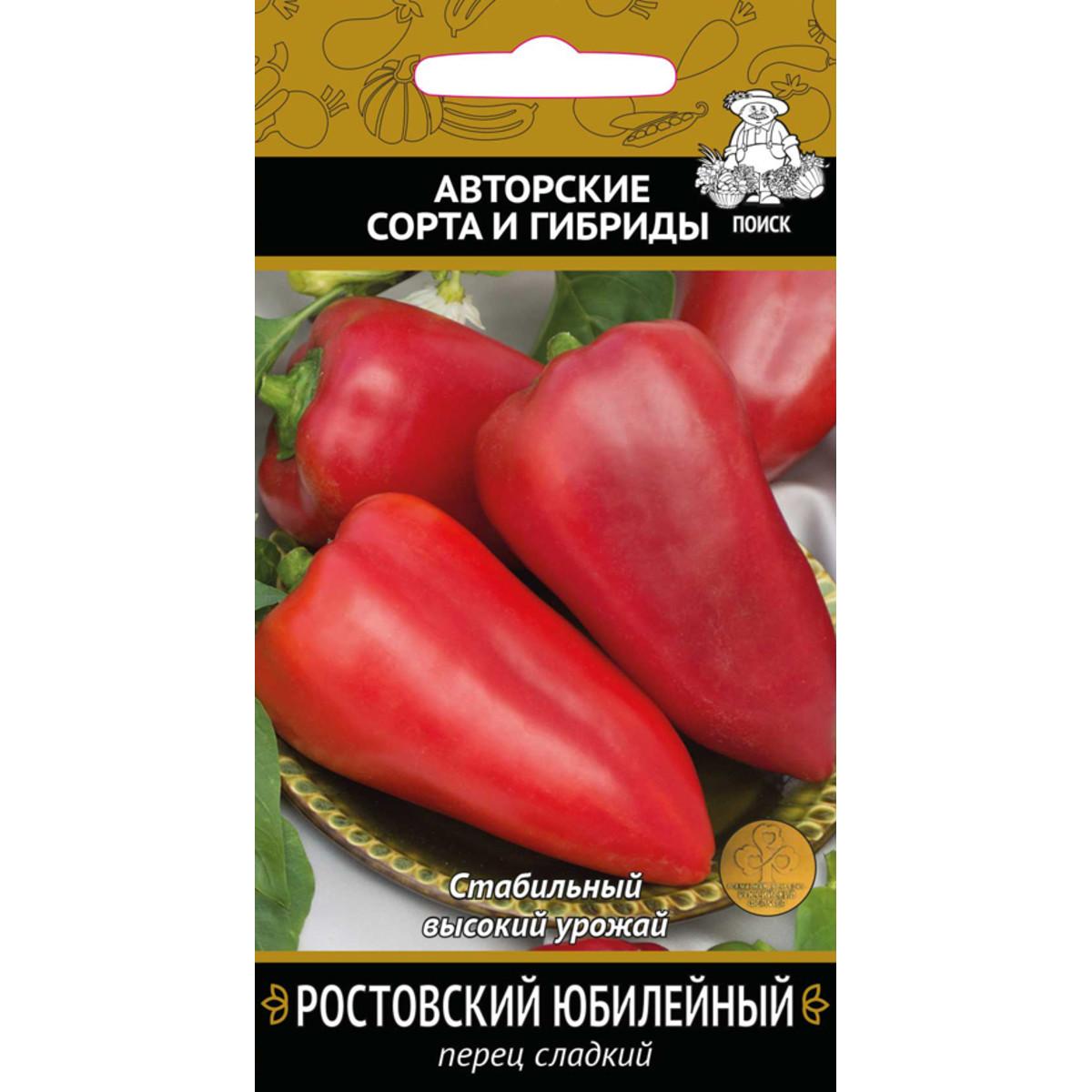 Семена Перец сладкий Ростовский юбилейный