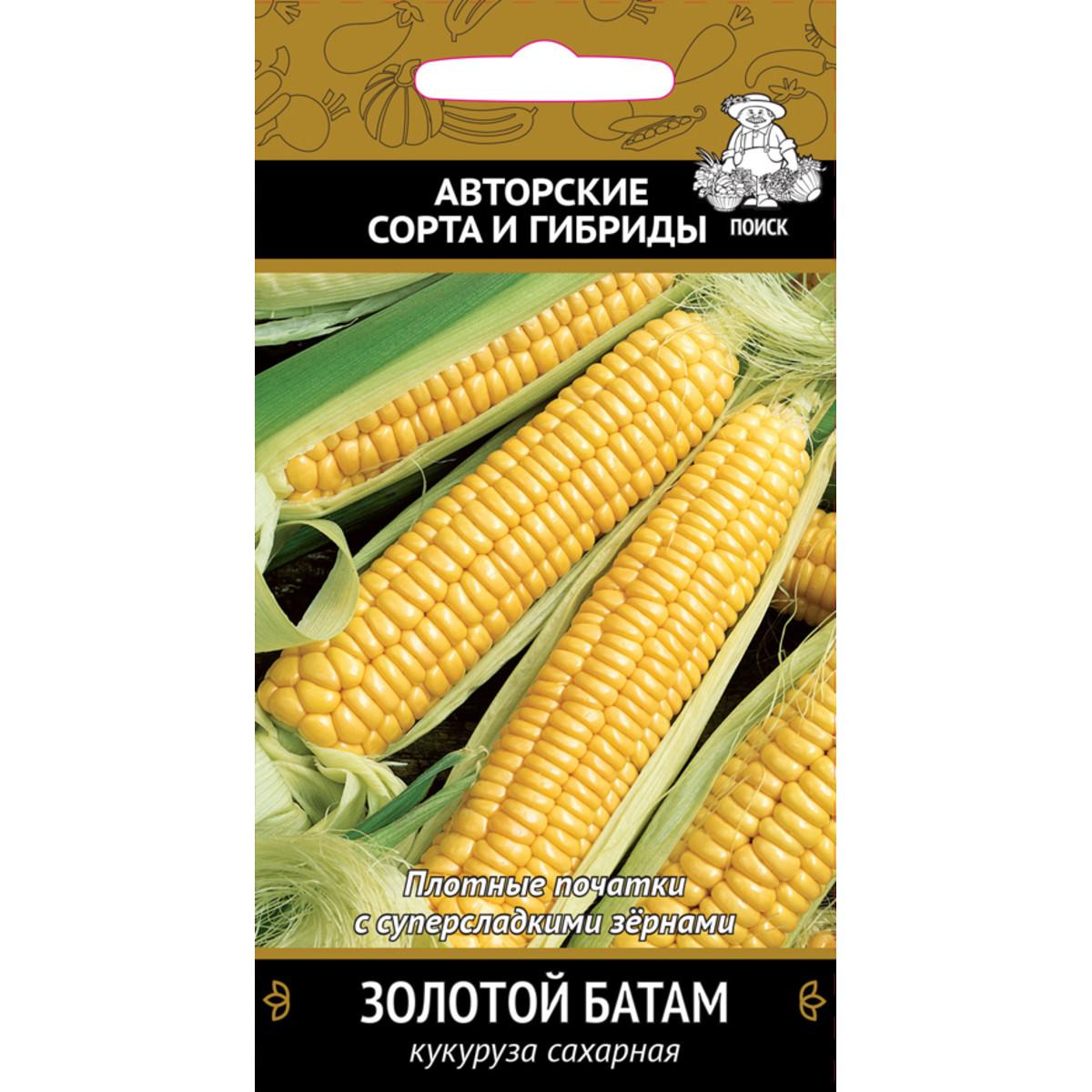 Семена Кукуруза сахарная Золотой батам