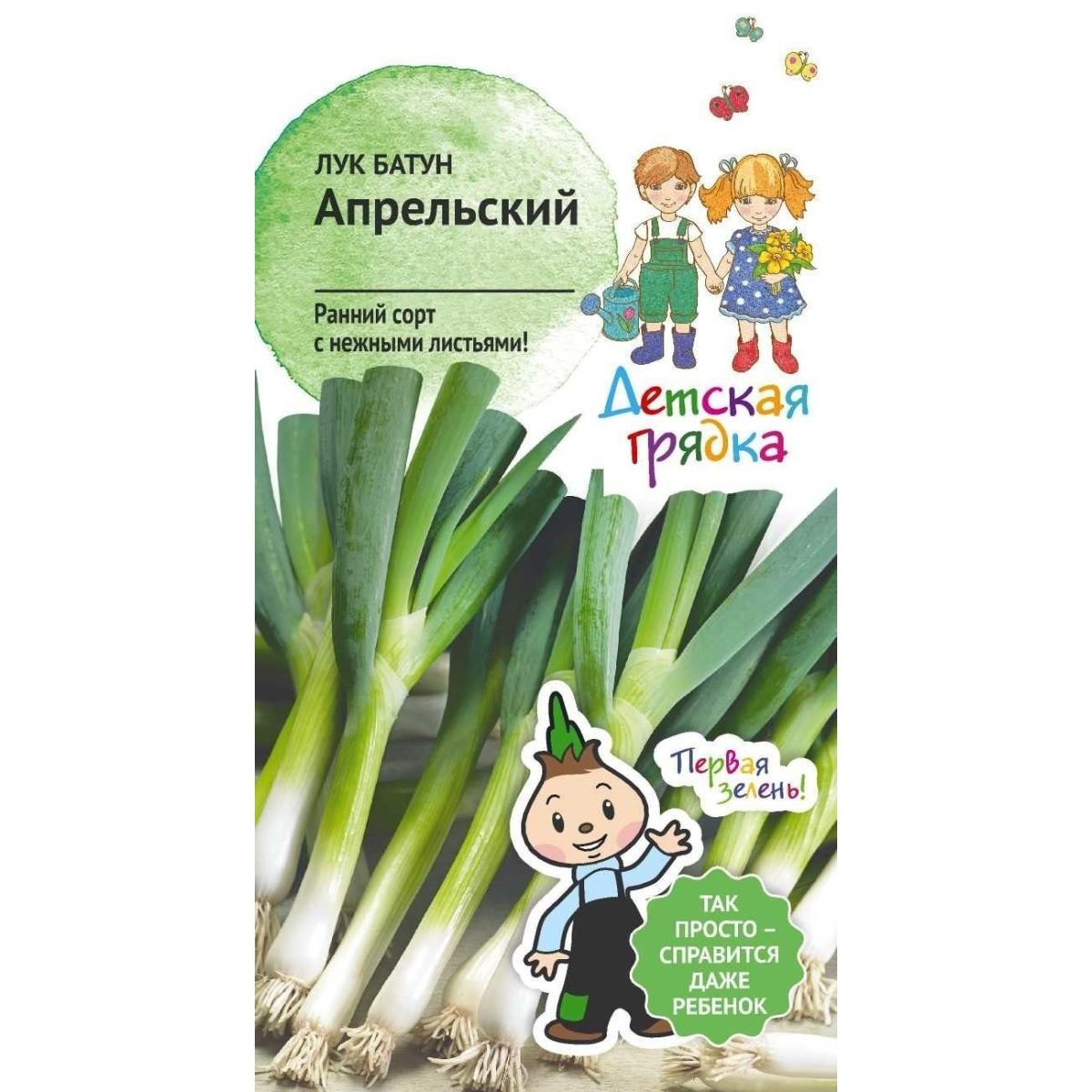 Семена Лук Апрельский