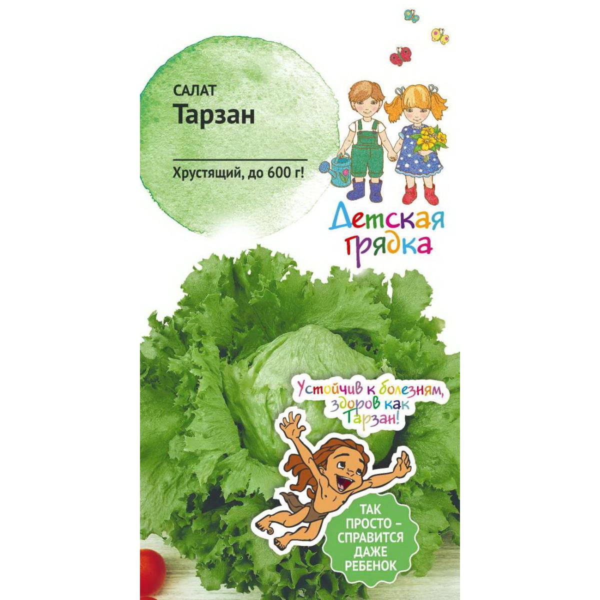 Семена Салат Тарзан