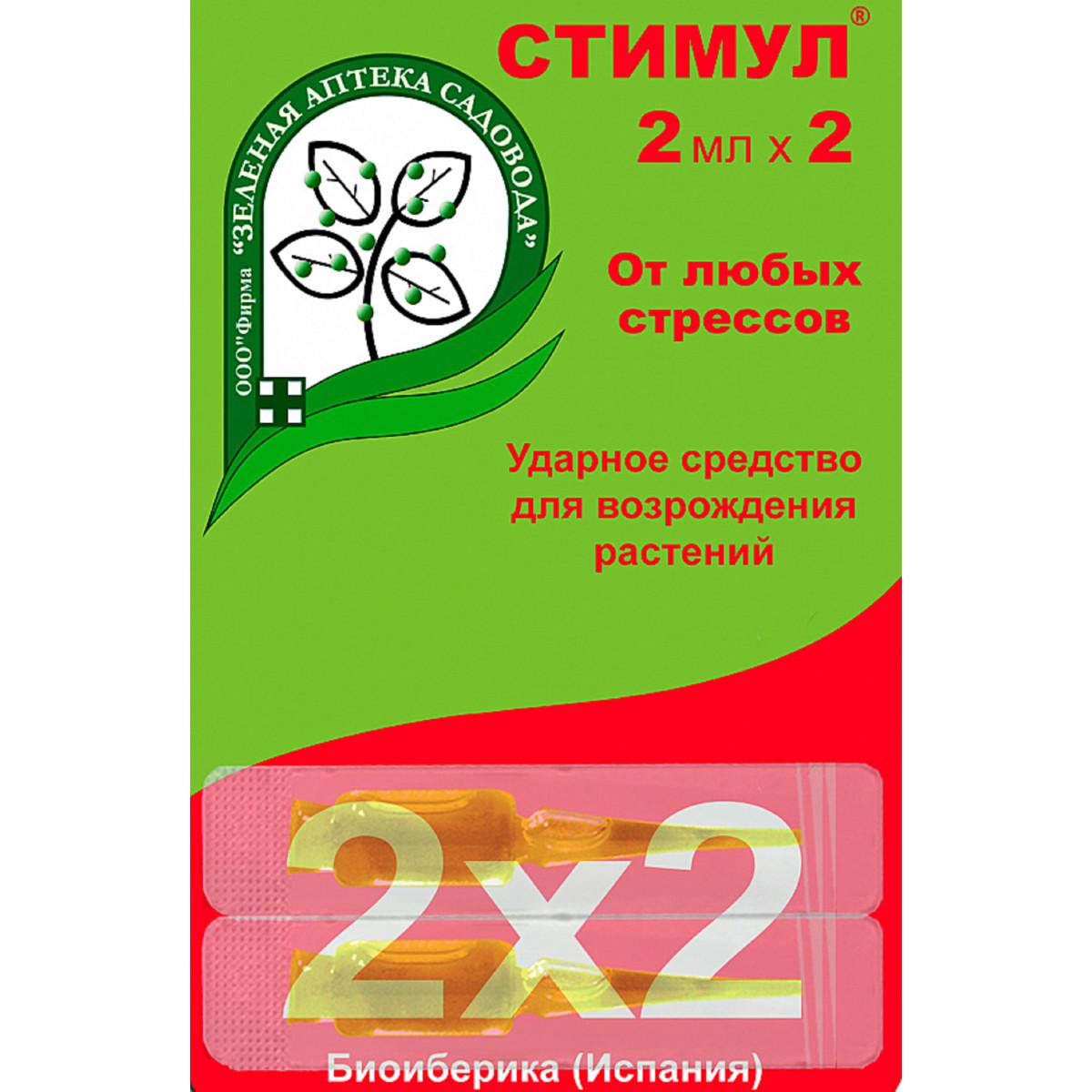 Cредство для защиты растений от стрессов Стимул 2x2 мл