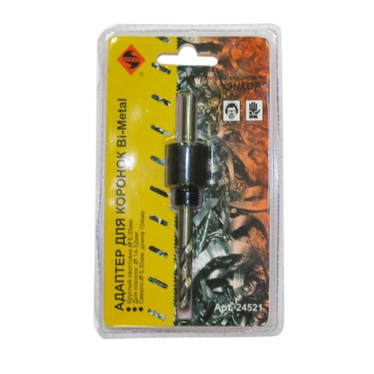 Адаптер для коронки Энкор Bi-Metal d1/4 D 14-30мм 24521