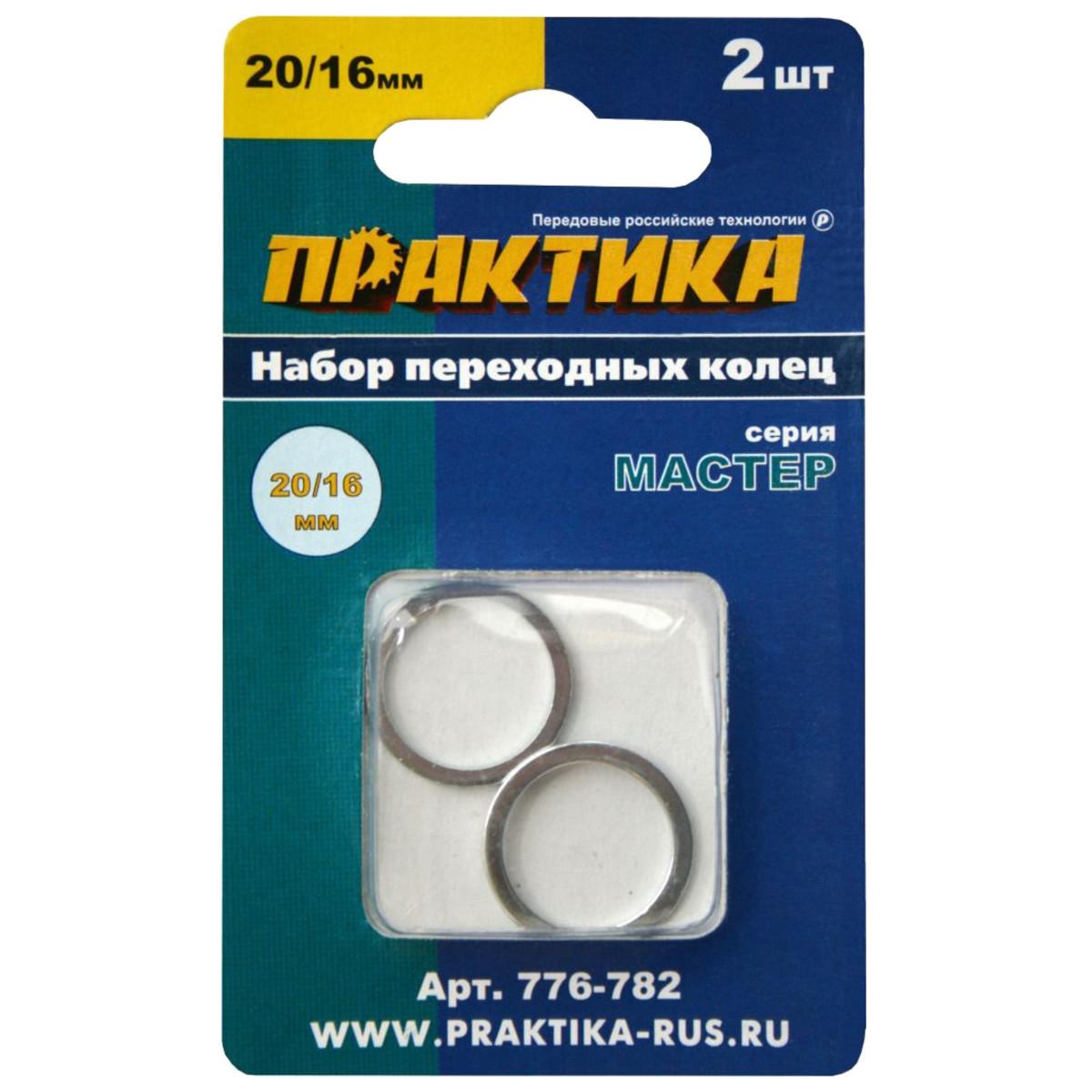 Кольцо переходное ПРАКТИКА 20/16 мм