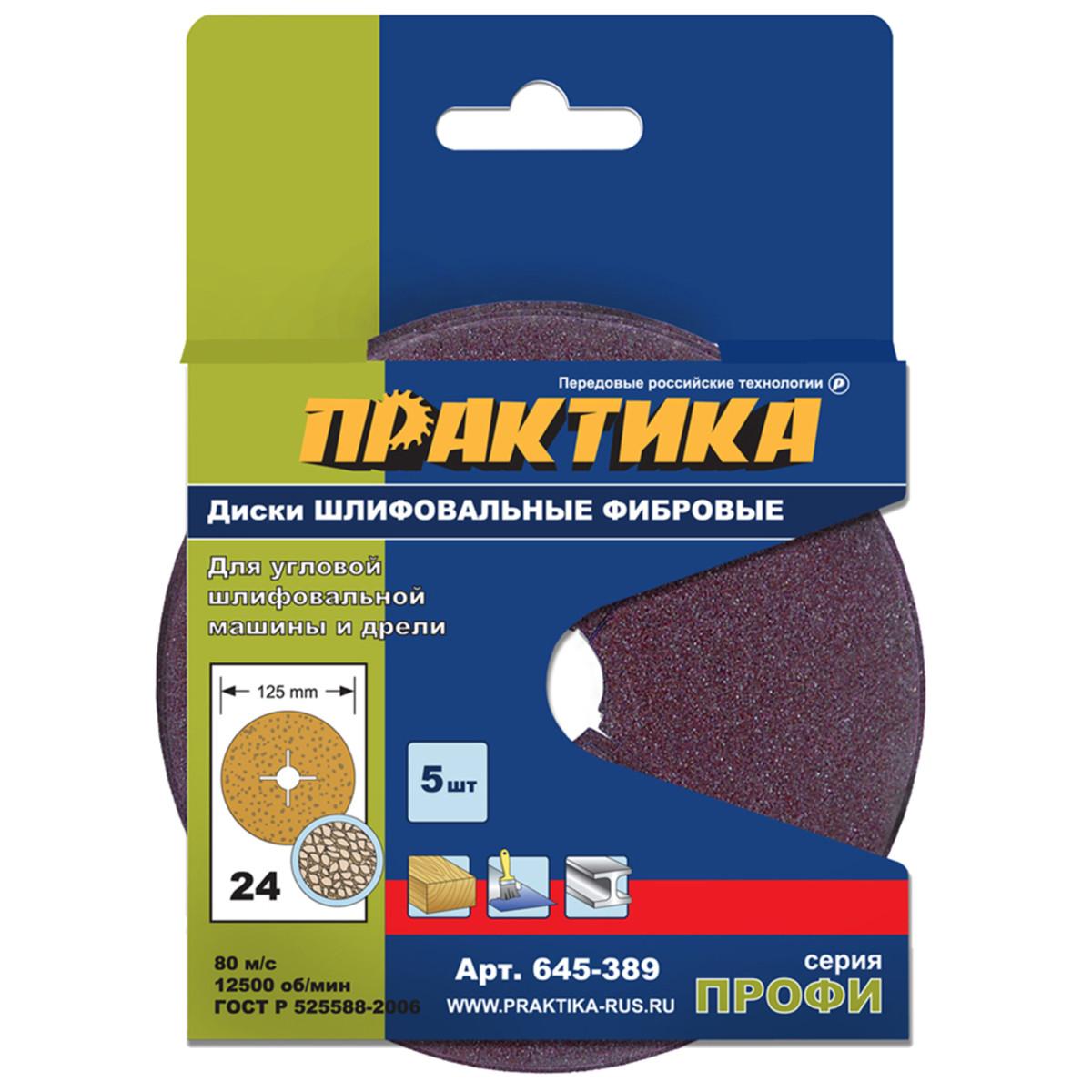 Абразивный круг для ЭШМ Практика Профи P24 125 мм 5 шт.