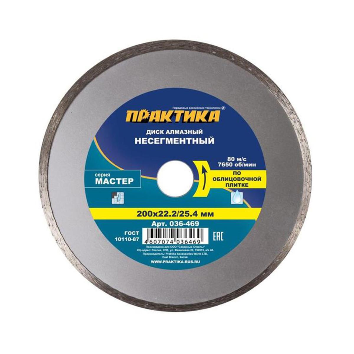 Диск Алмазный Практика 200Х22/254 036-469