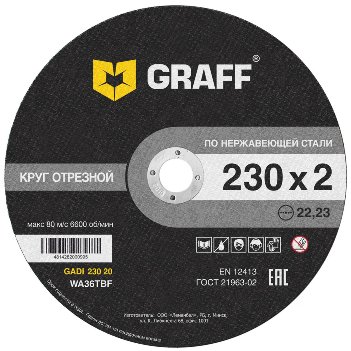 Круг абразивный для шлифмашин GRAFF 230x2.0x22.23 мм GADI 230 20