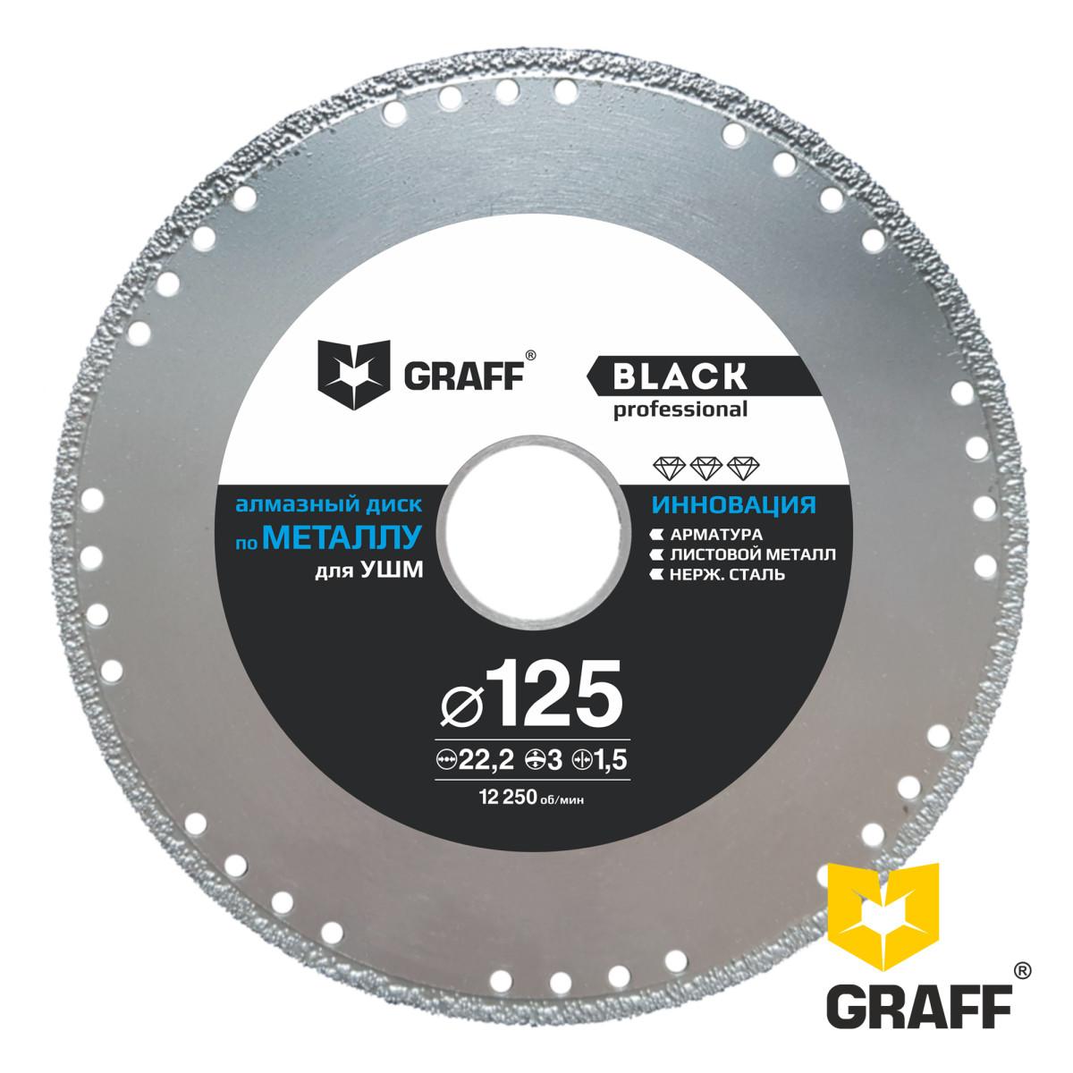 Диск Алмазный Graff 125Х15Х2223 Gddm125b