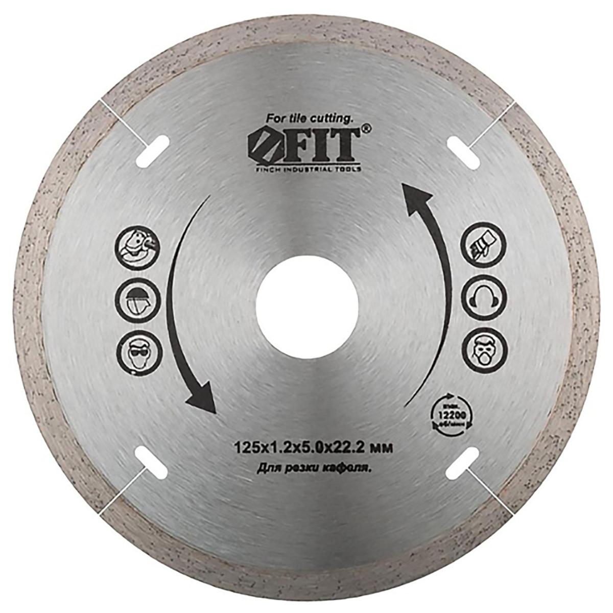 Диск Алмазный Fit 125x222 37443