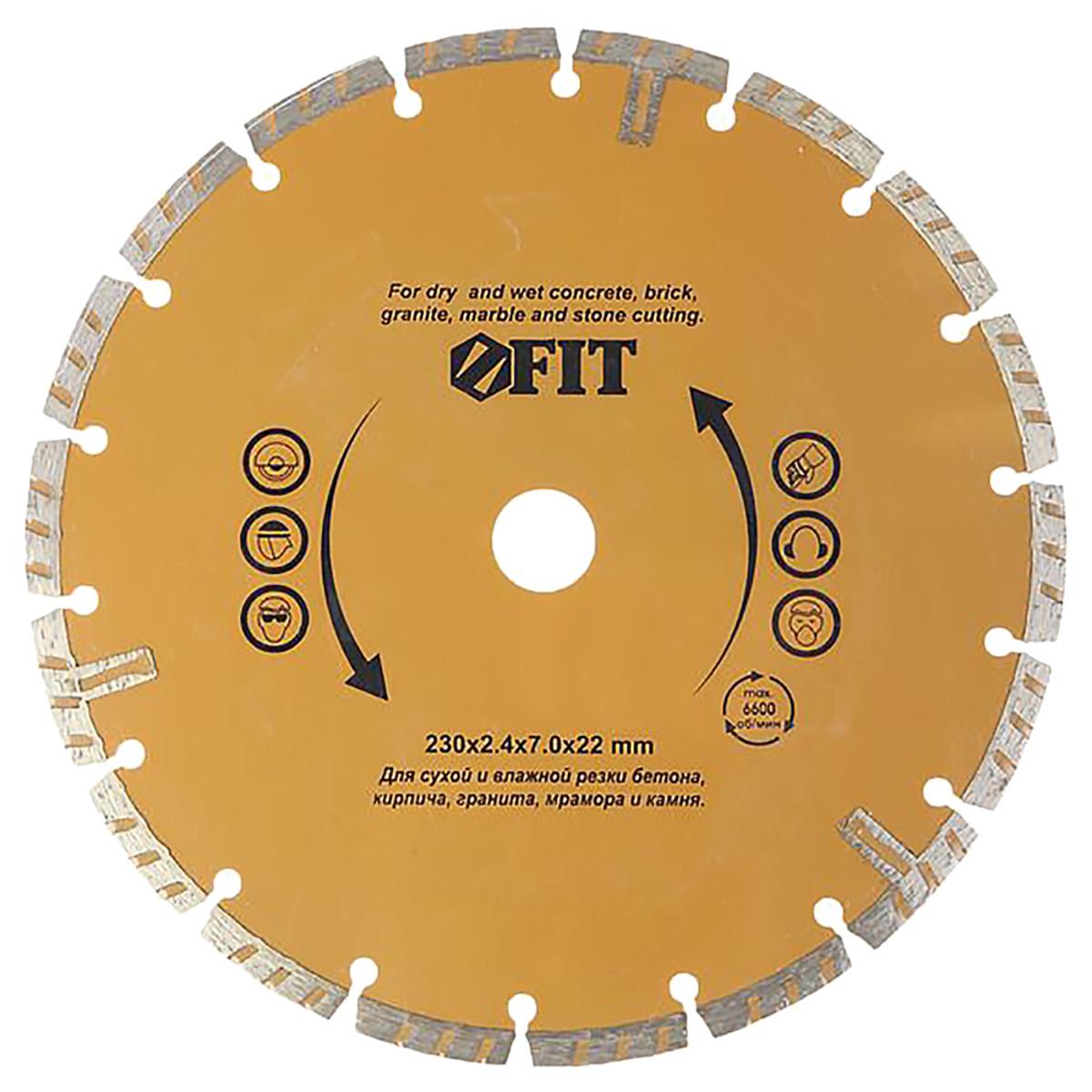 Диск Алмазный Fit 230x222 37497