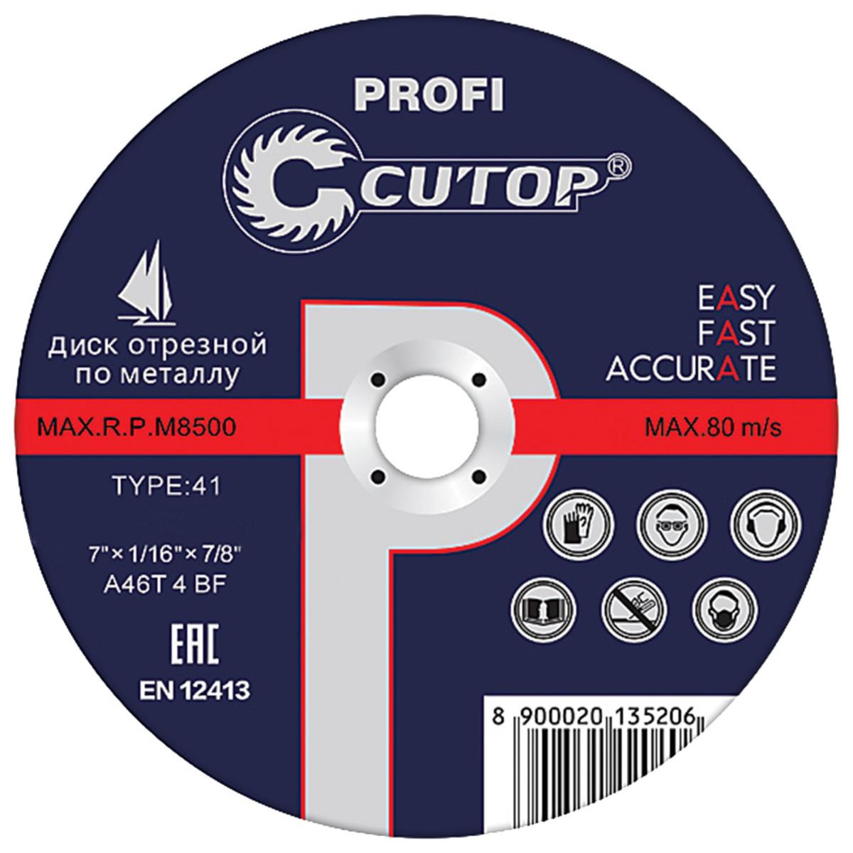 Диск отрезной по металлу Cutop Profi CUTOP T41 D150 мм 39986т