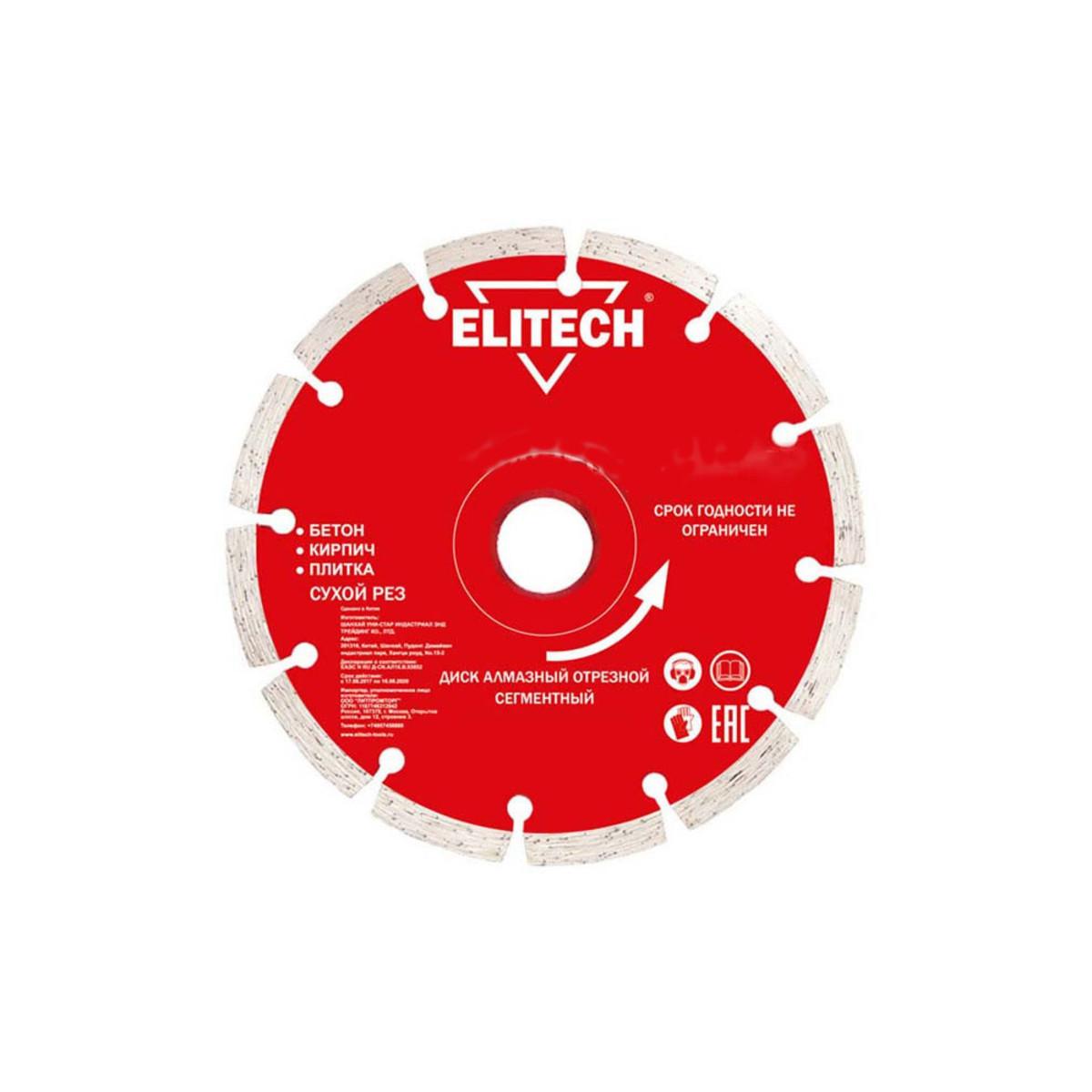 Диск Алмазный Elitech 125Х22Х20 18200579