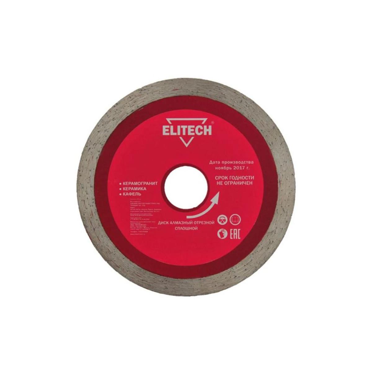 Диск Алмазный Elitech 125Х22 18200574