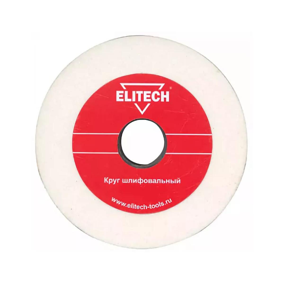 Диск Алмазный Elitech 125x20x32 11100015