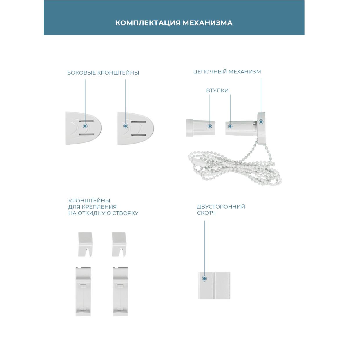 Рулонная Ора Decofest Апилера 75Х160