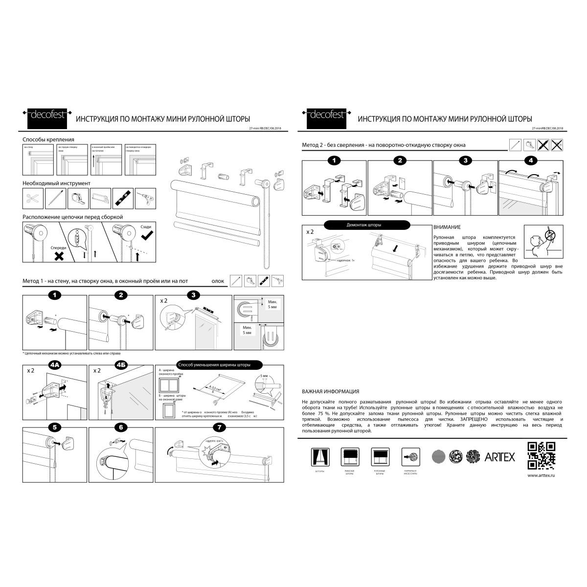 Рулонная Ора Decofest Апилера 45Х160