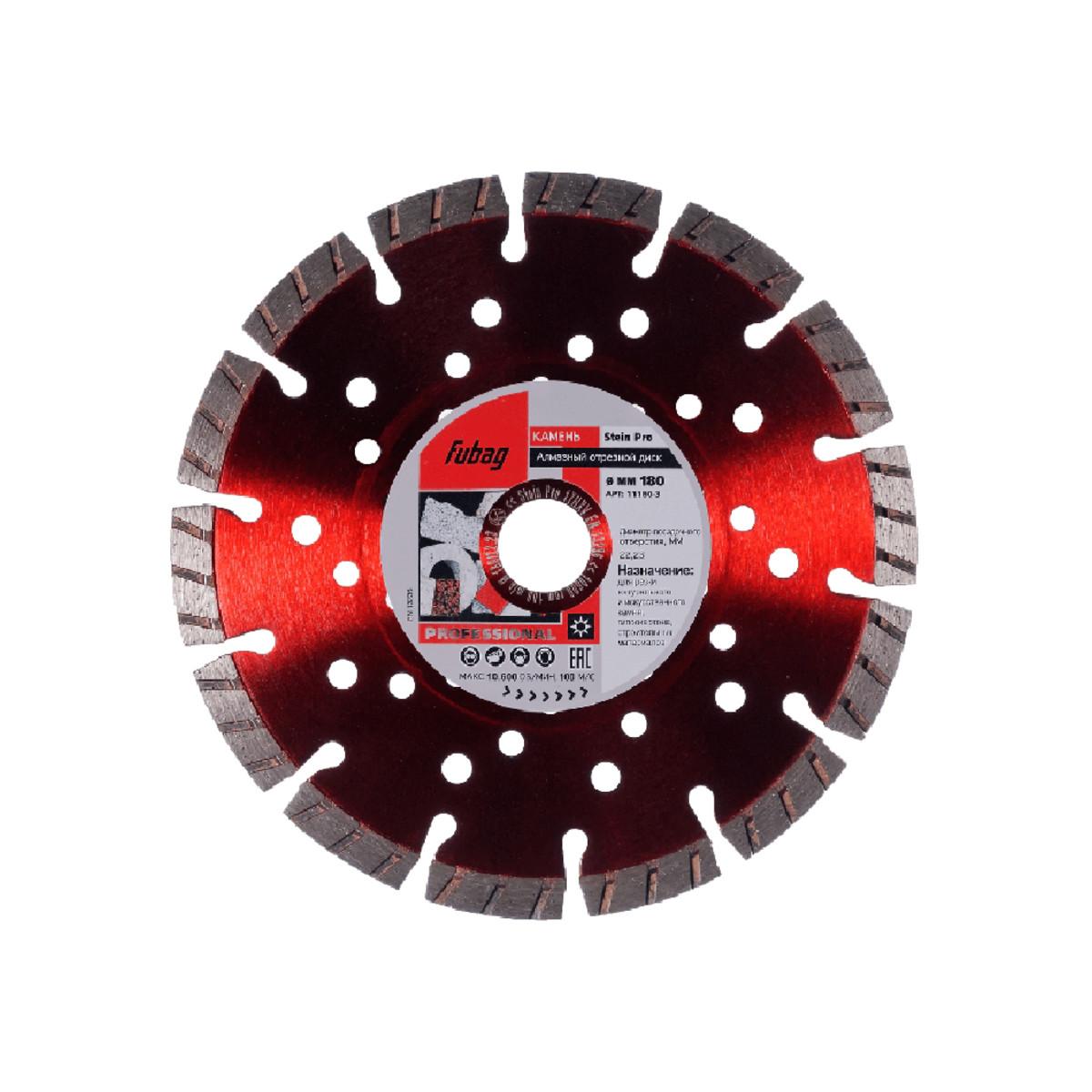 Алмазный диск Fubag Stein Pro 180/22.2 11180-3