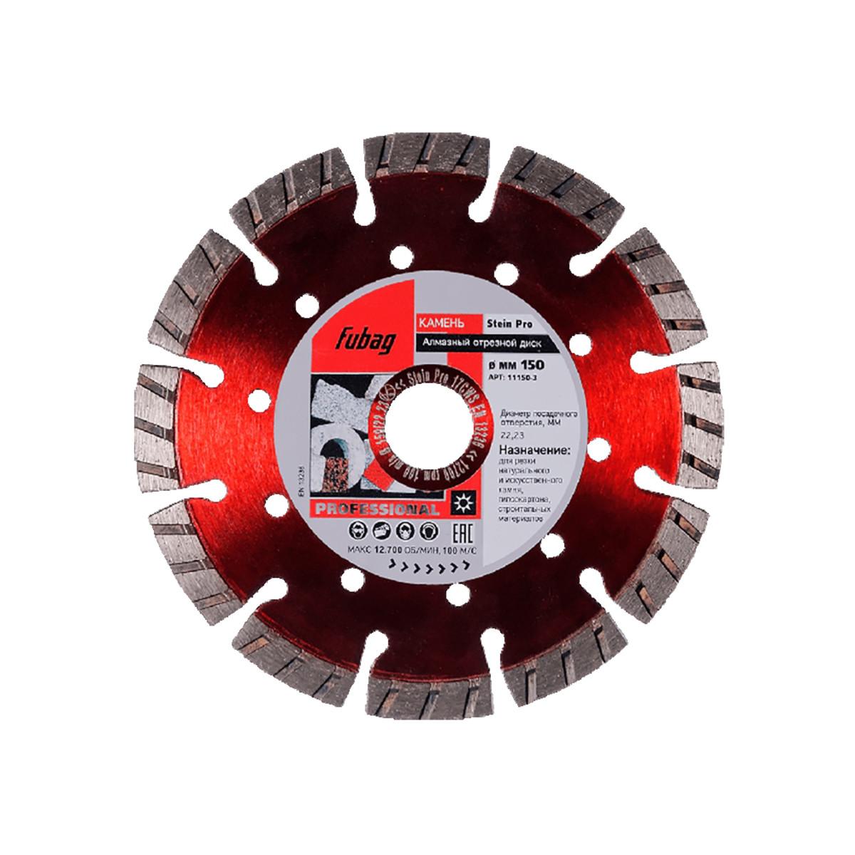 Алмазный диск Fubag Stein Pro 150/22.2 11150-3