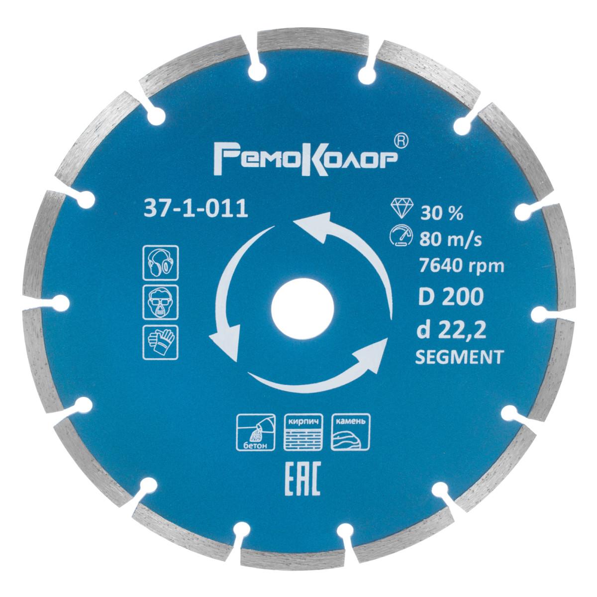 Диск Алмазный Ремоколор 200Х222 37-1-011