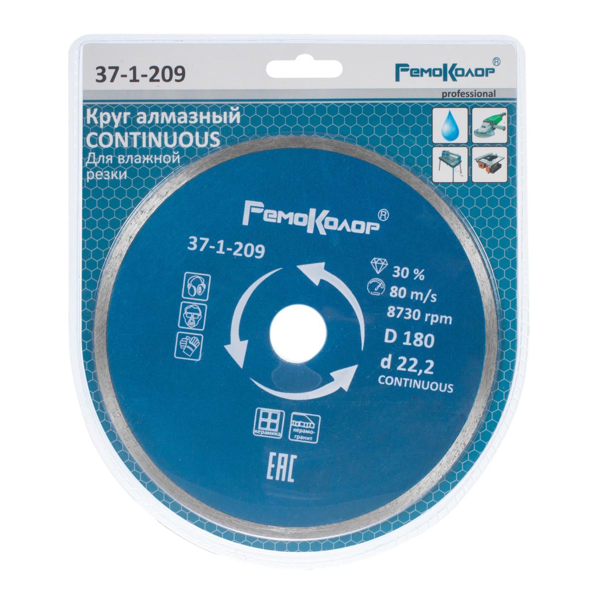 Диск Алмазный Ремоколор 180Х222 37-1-209