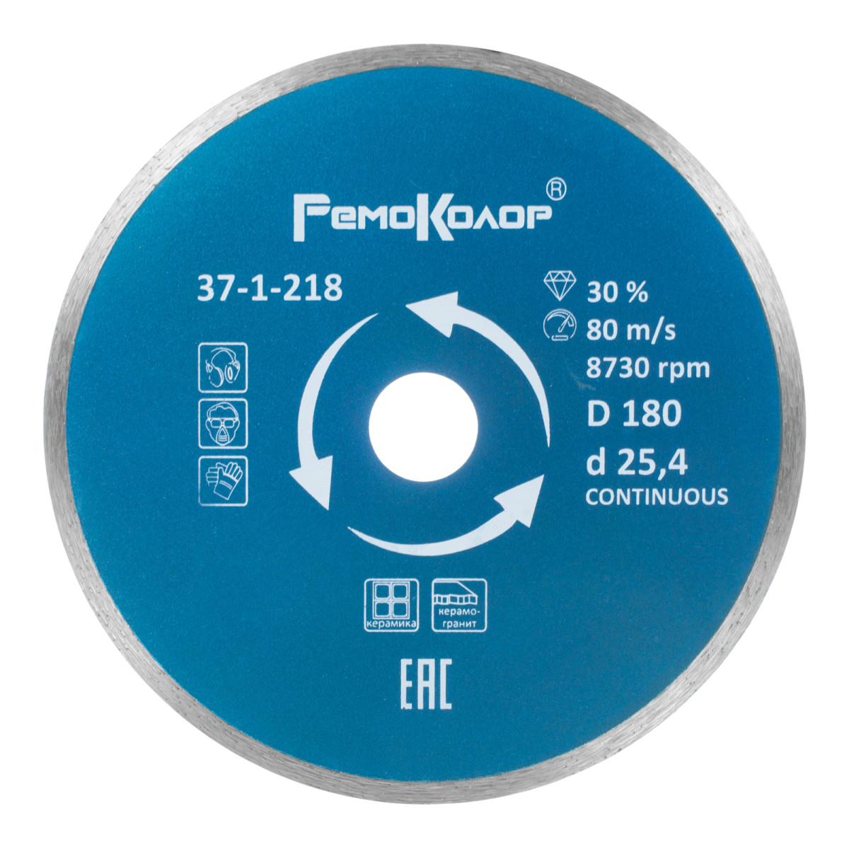 Диск Алмазный Ремоколор 180Х254 37-1-218