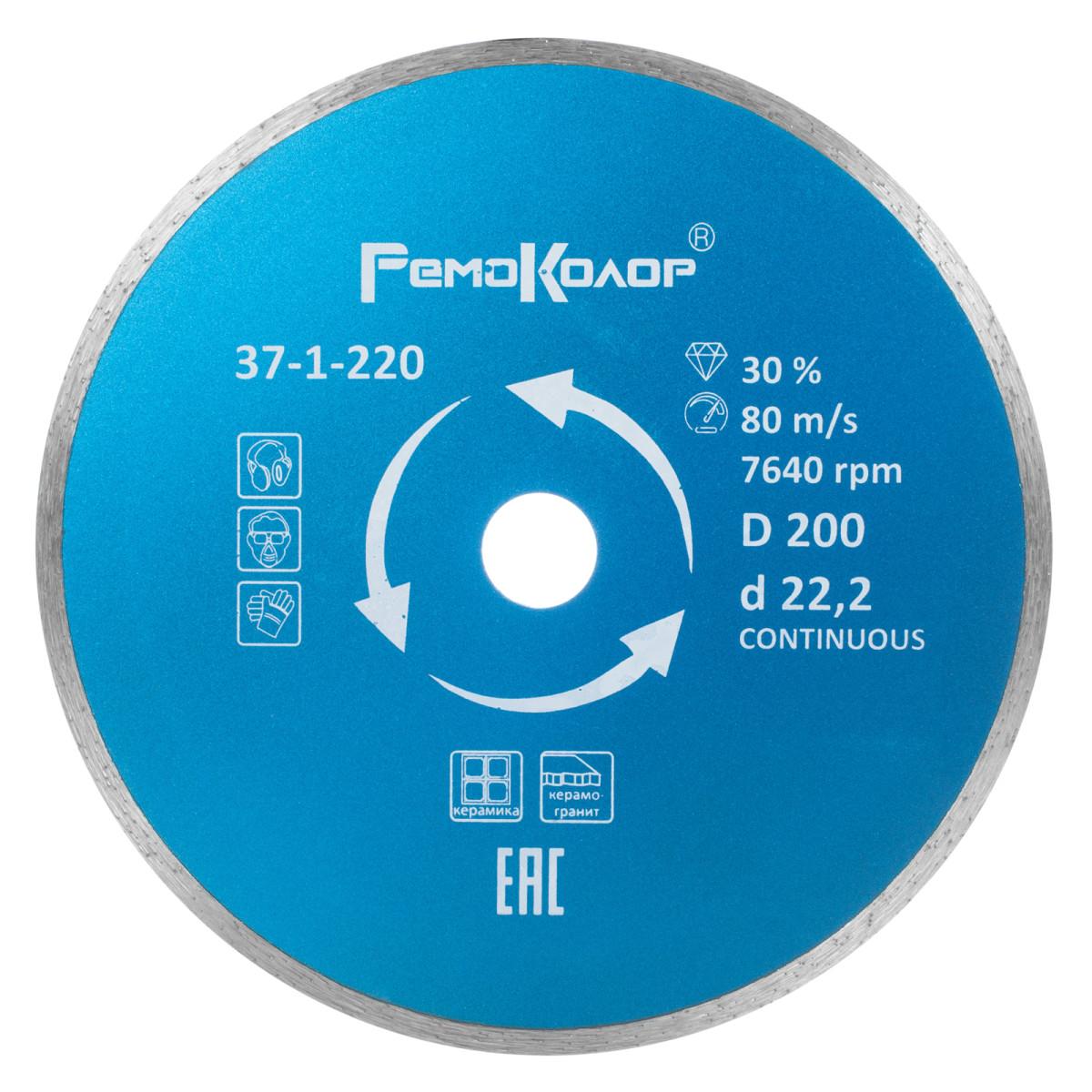 Диск Алмазный Ремоколор 200Х222 37-1-220