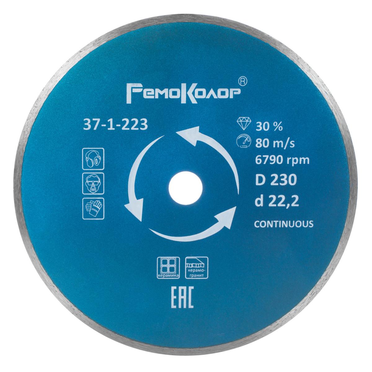 Диск Алмазный Ремоколор 230Х222 37-1-223