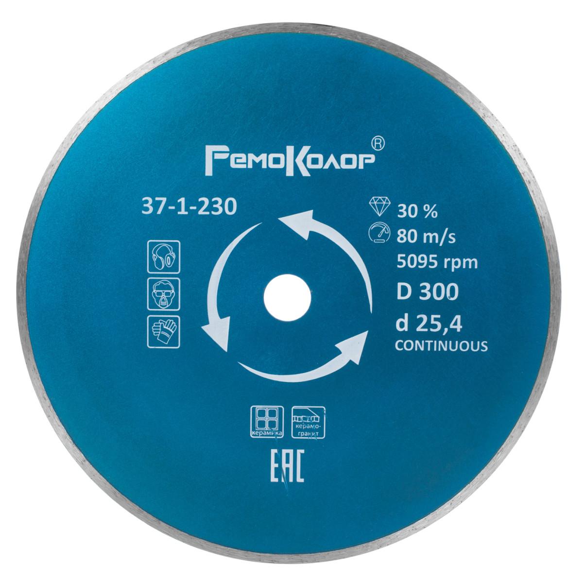 Диск Алмазный Ремоколор 300Х254 37-1-230