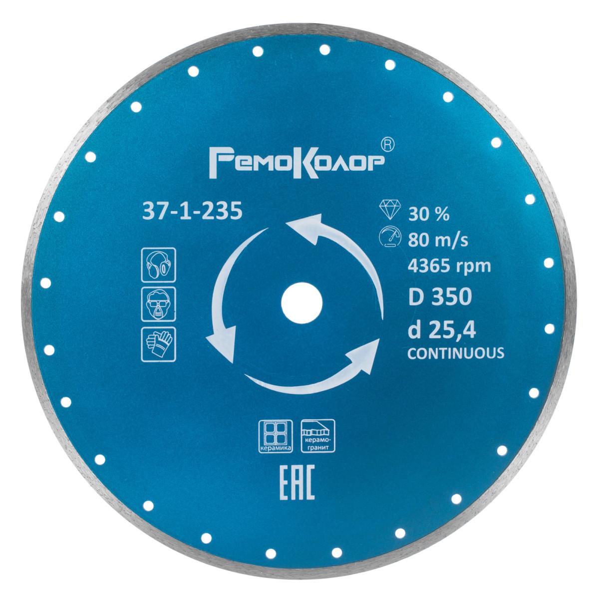 Диск Алмазный Ремоколор 350Х254 37-1-235