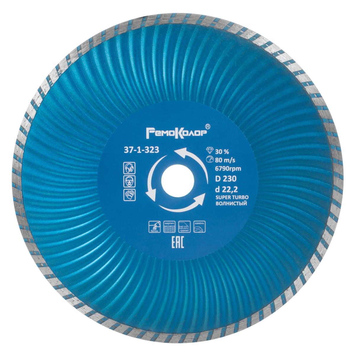 Диск Алмазный Ремоколор 230Х222 37-1-323