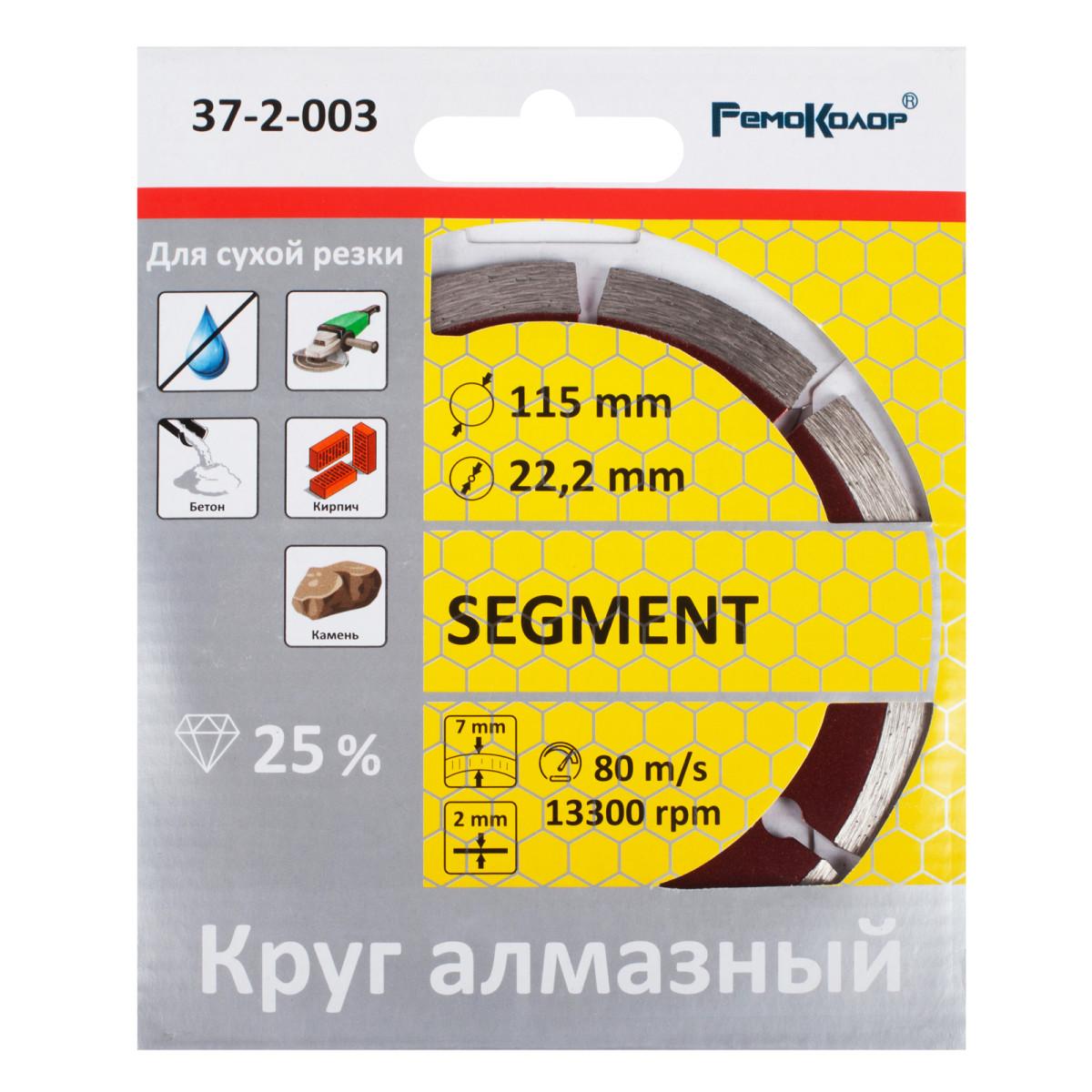Диск Алмазный Ремоколор 115Х222 37-2-003