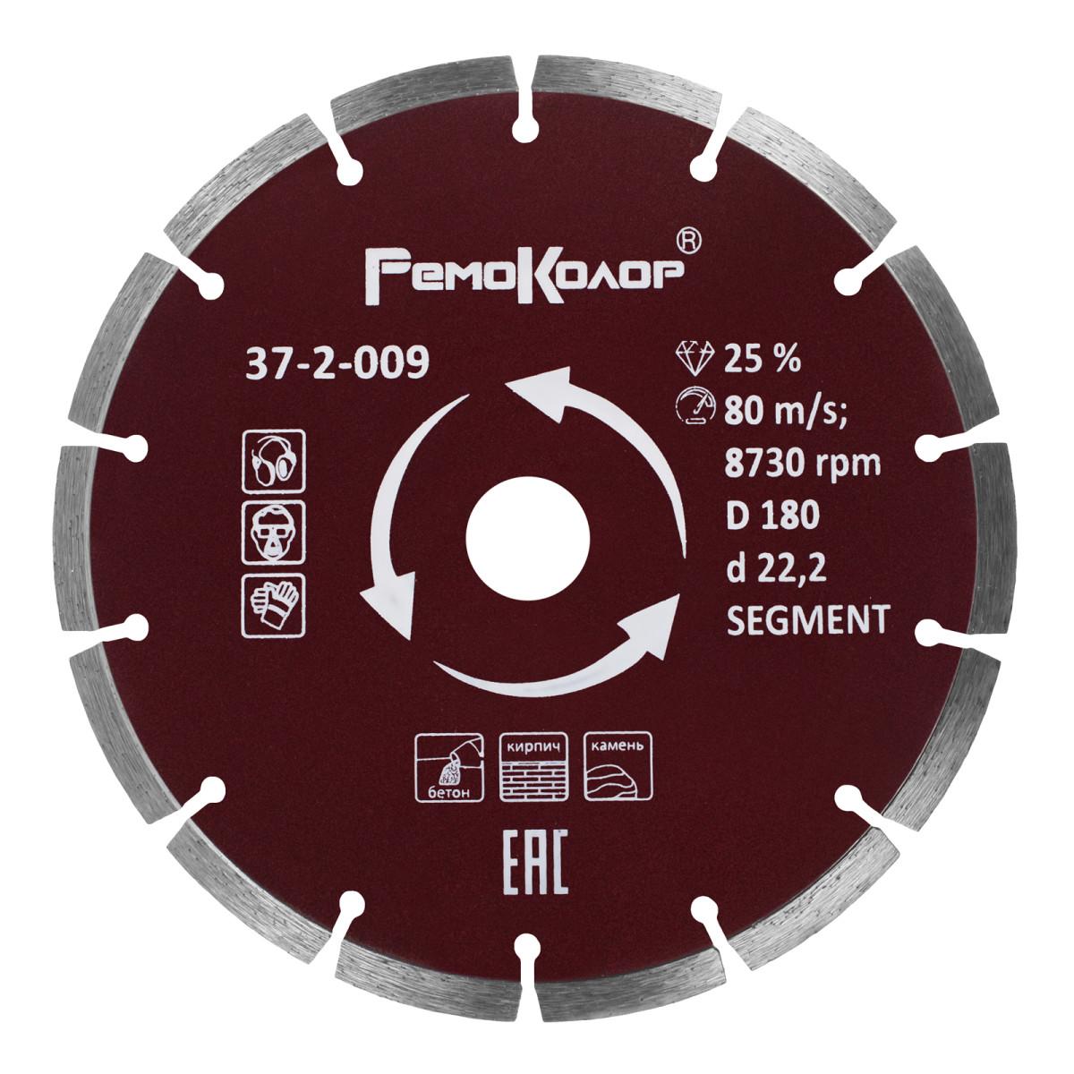 Диск Алмазный Ремоколор 180Х222 37-2-009