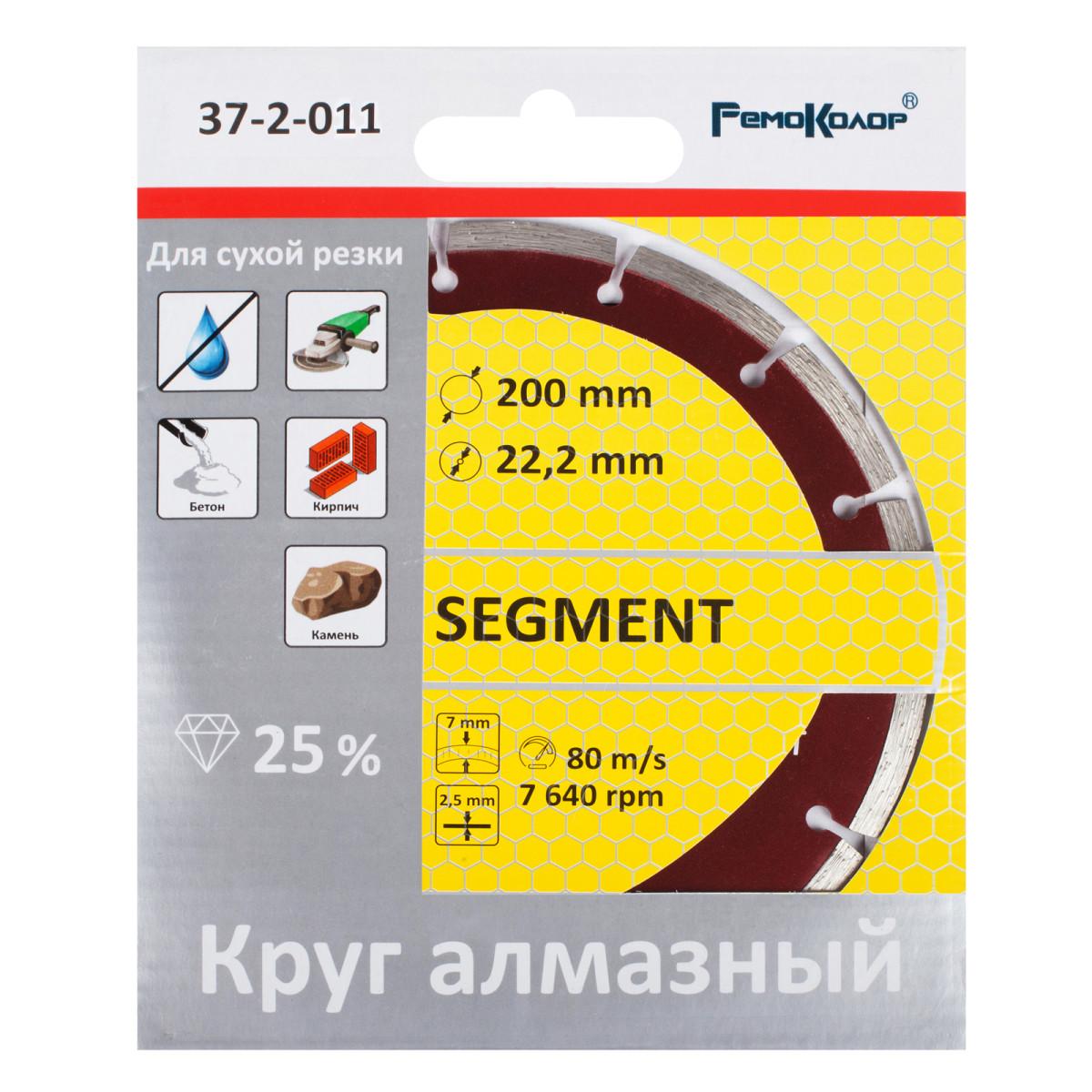Диск Алмазный Ремоколор 200Х222 37-2-011
