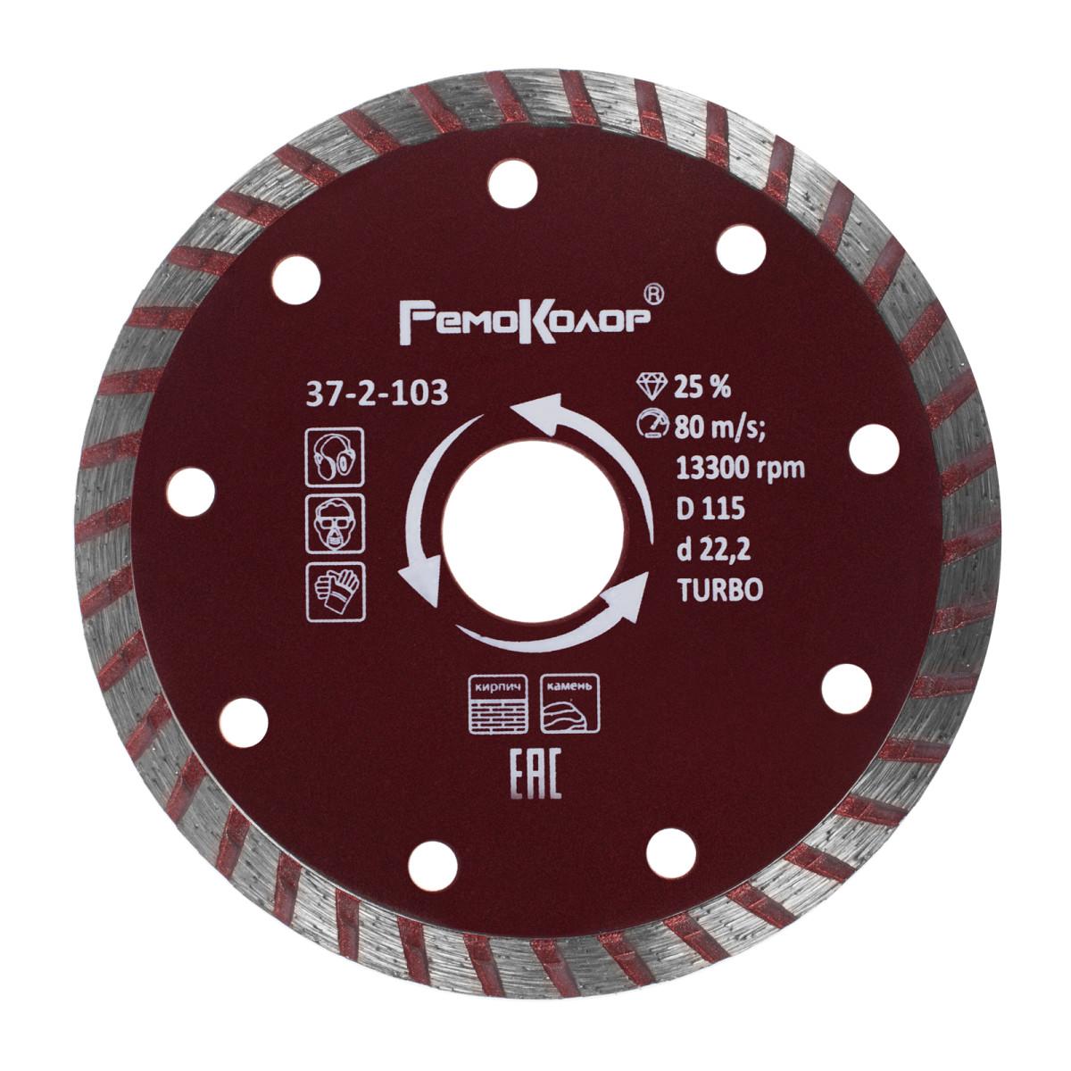 Диск Алмазный Ремоколор 115Х222 37-2-103