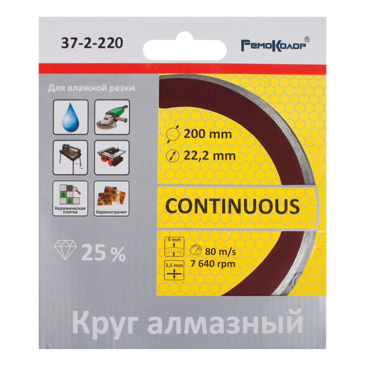 Диск Алмазный Ремоколор 200Х222 37-2-220