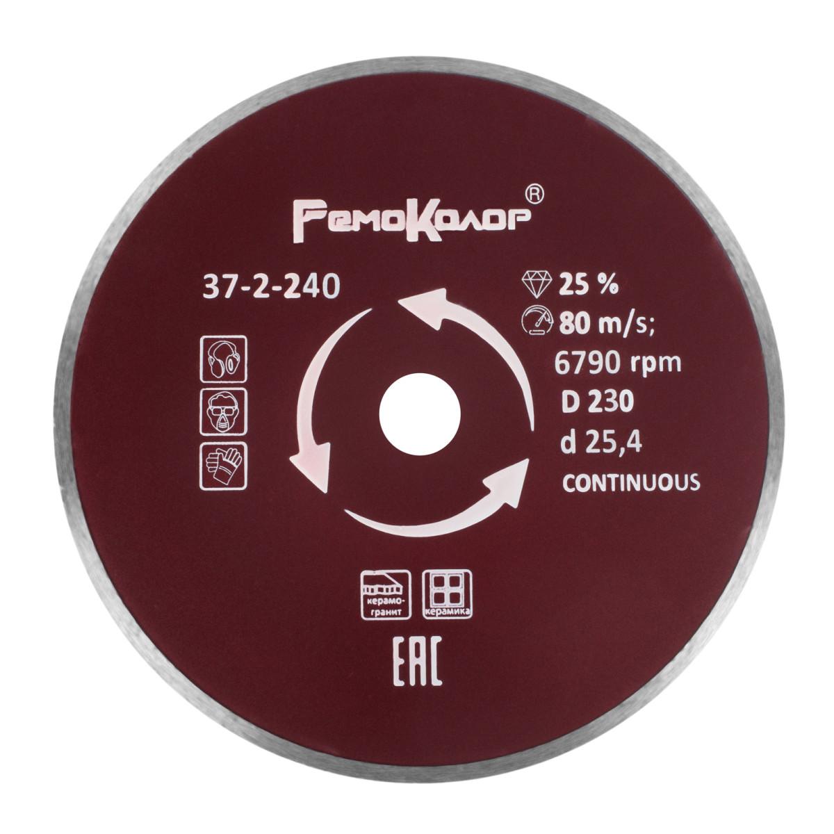 Диск Алмазный Ремоколор 230Х254 37-2-224