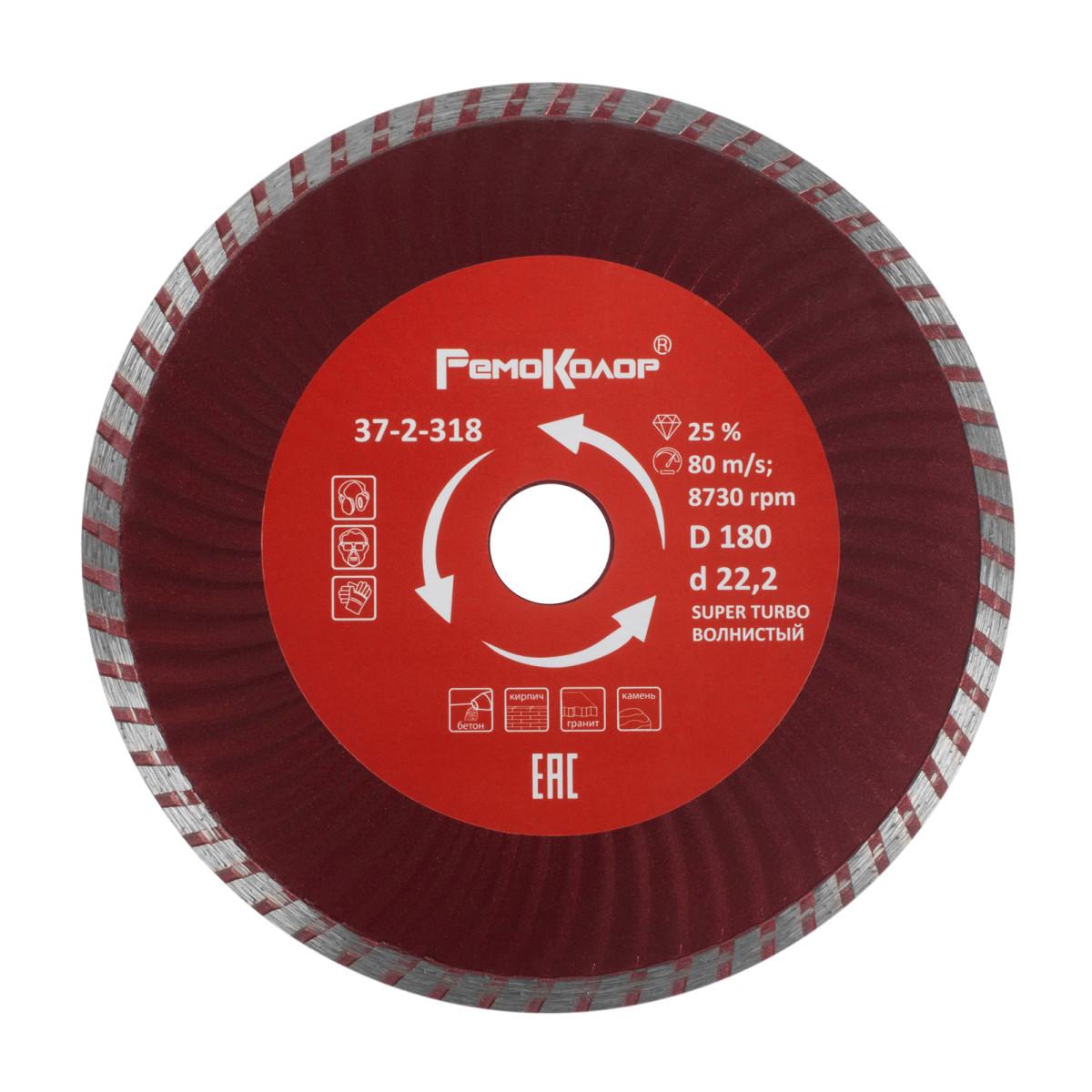 Диск Алмазный Ремоколор Турбо 180Х222 37-2-318