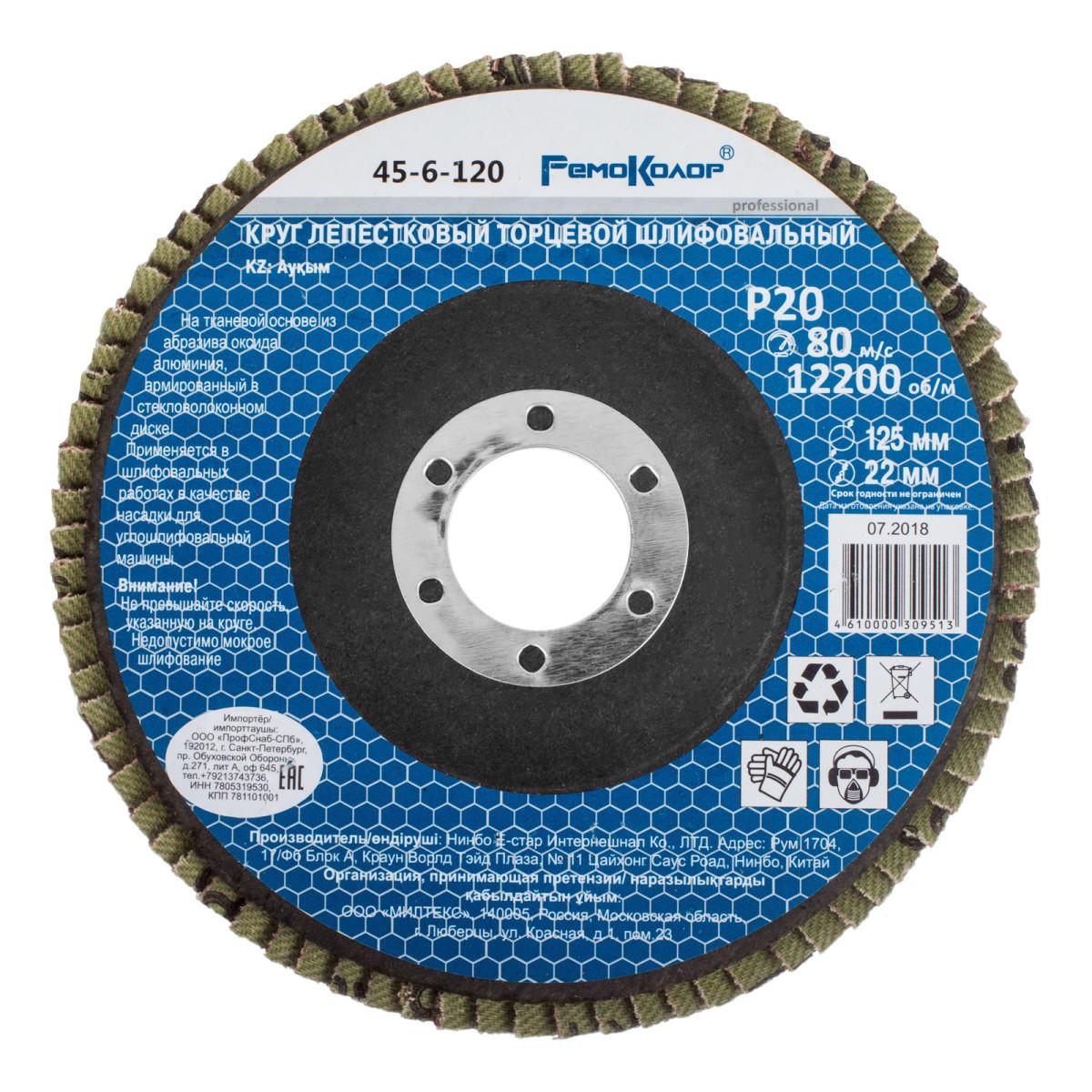 Круг лепестковый торцевой РемоКолор Р20 12200 об/мин 125х22 мм 45-6-120