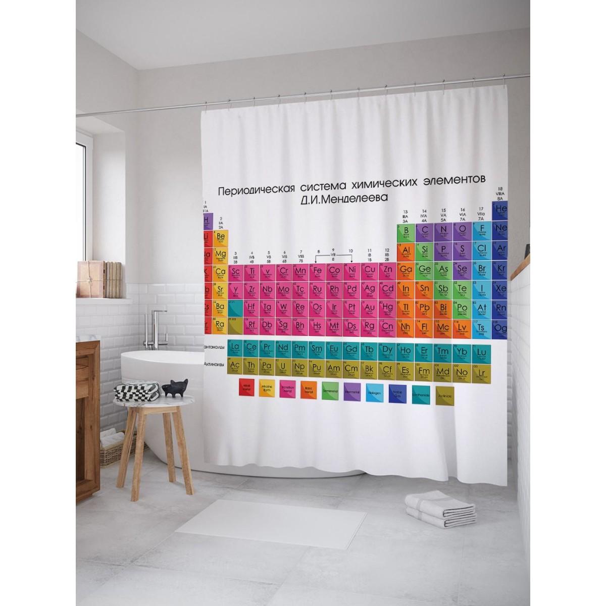 Шторка Для Ванной Химическая Таблица 180Х200